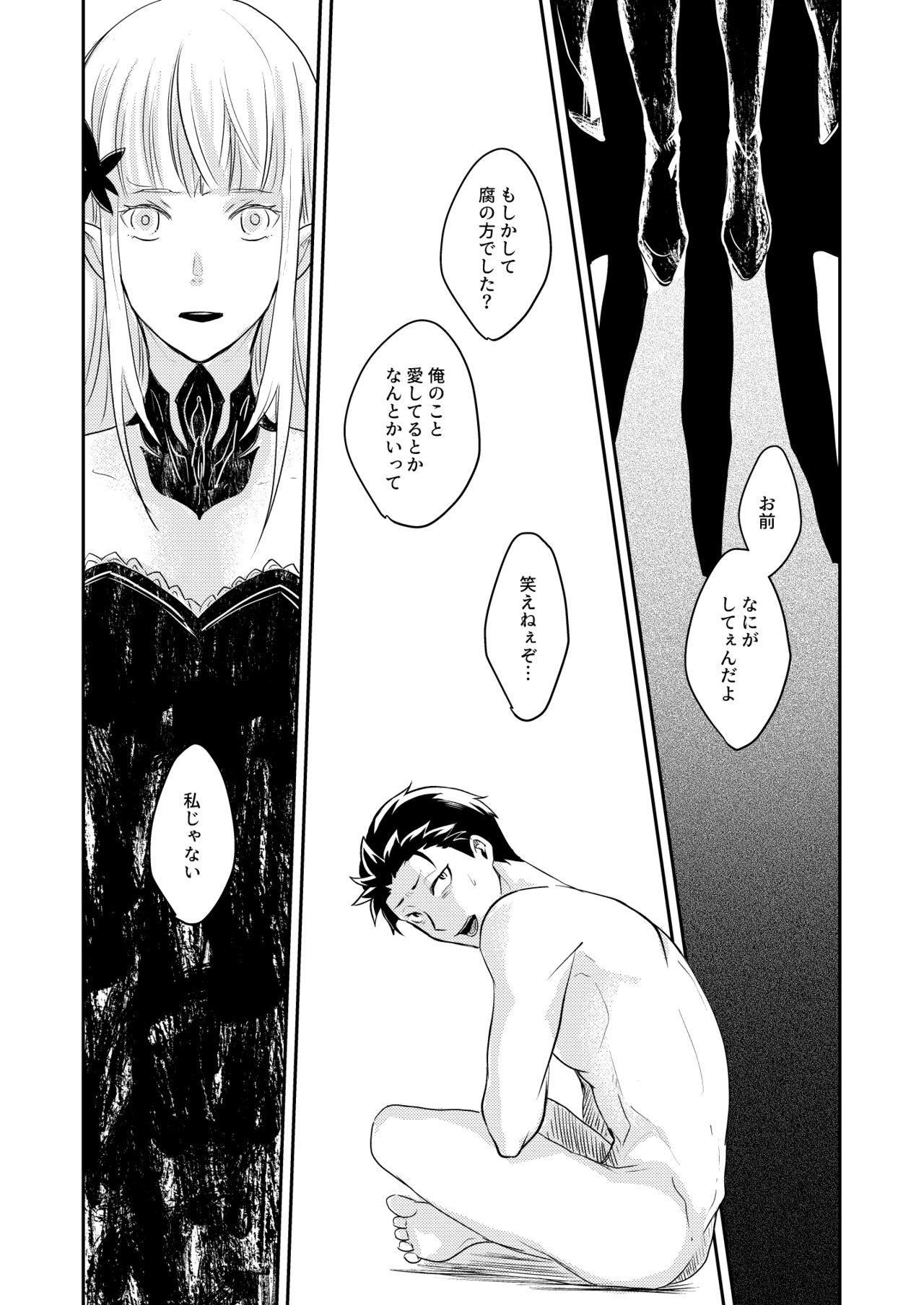 Sex Shinai to Modorenai 29