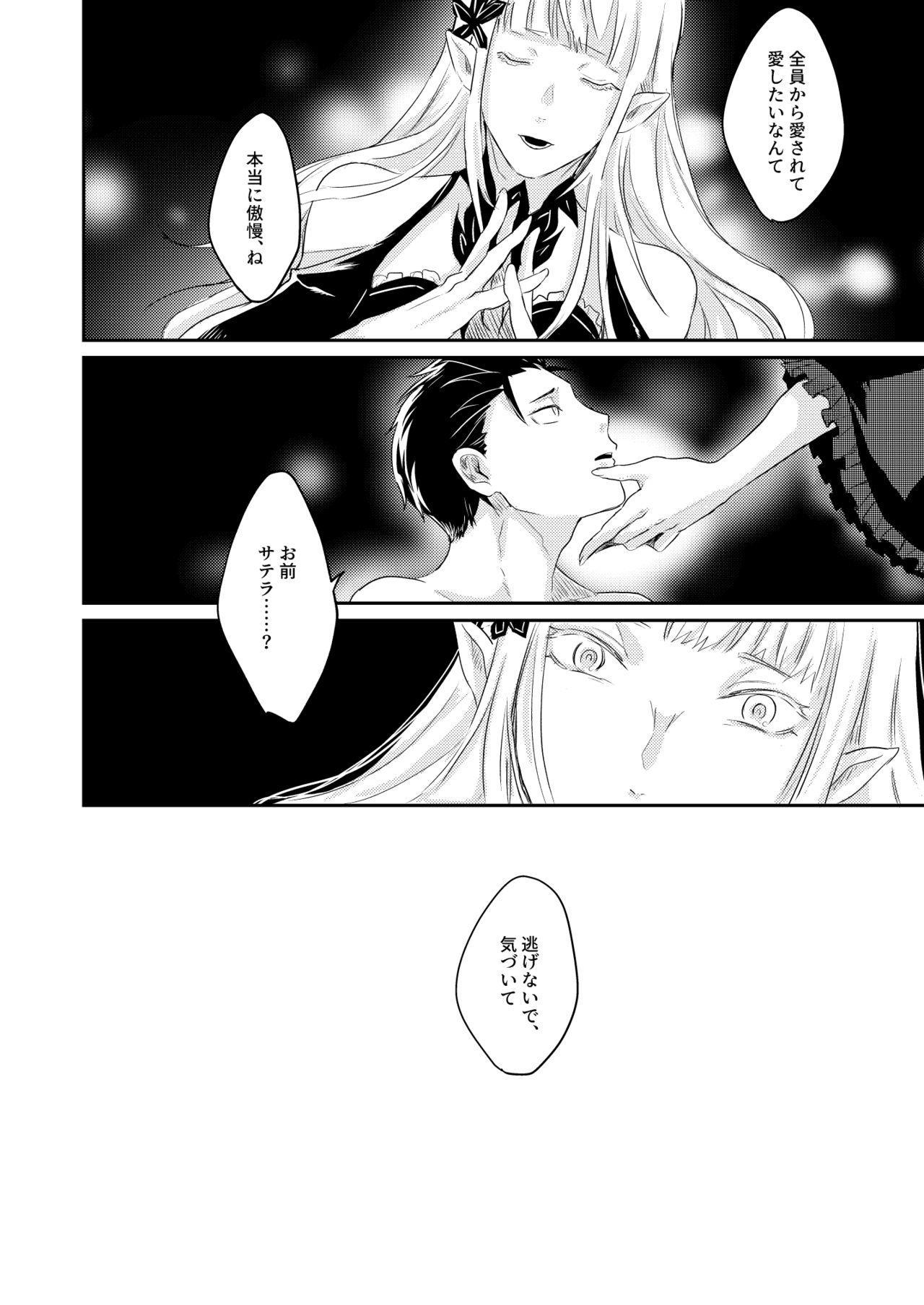 Sex Shinai to Modorenai 30