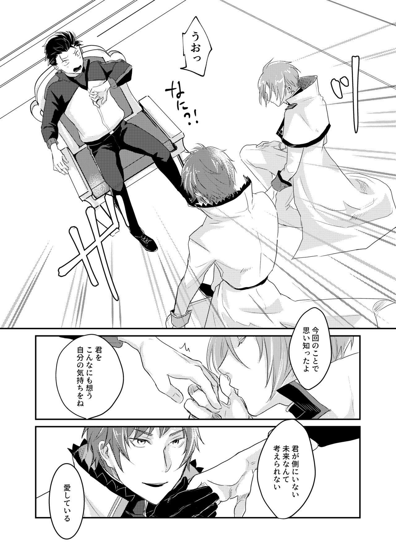 Sex Shinai to Modorenai 37