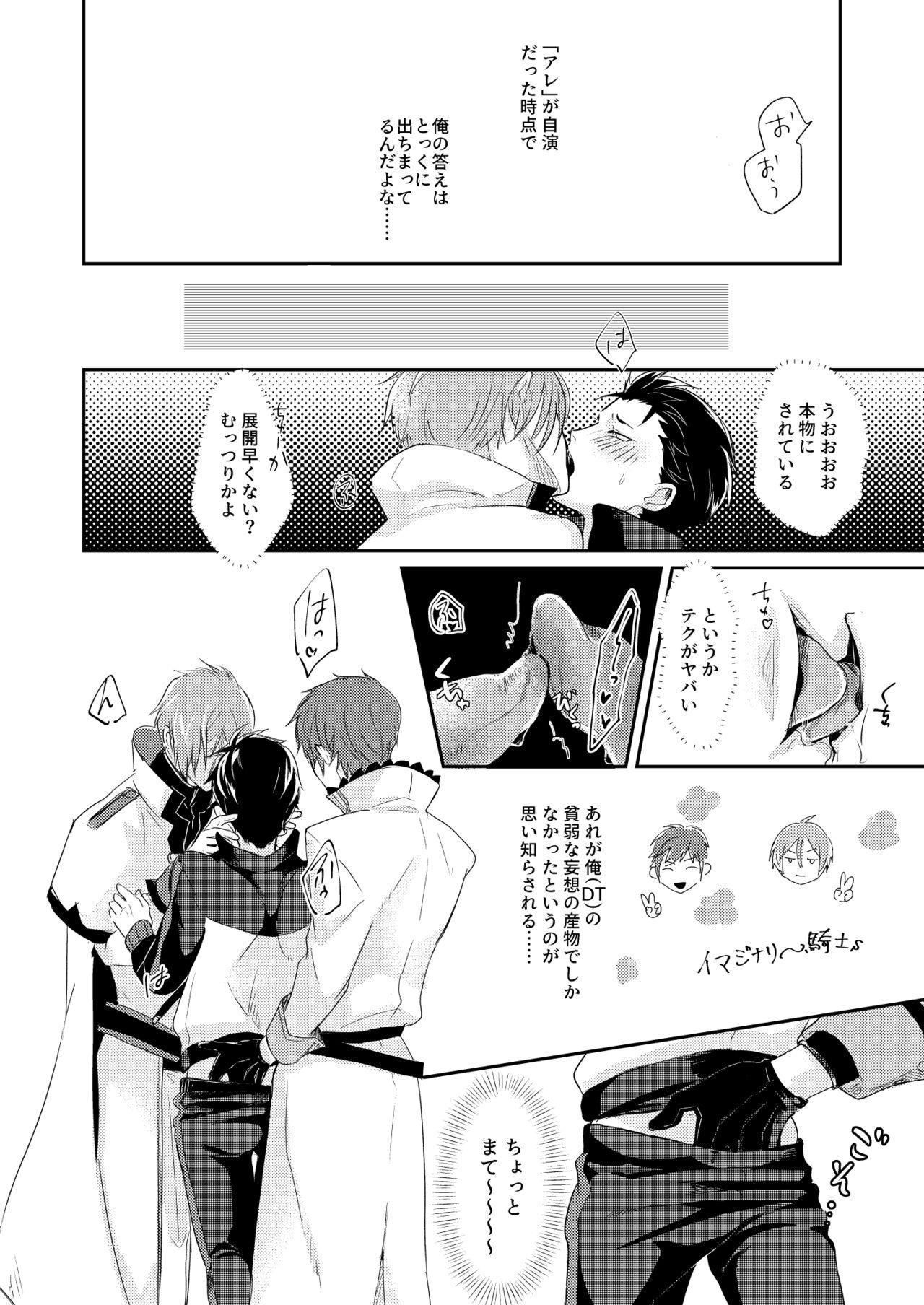 Sex Shinai to Modorenai 38