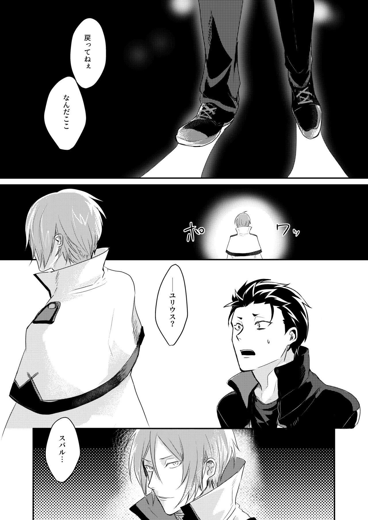 Sex Shinai to Modorenai 3