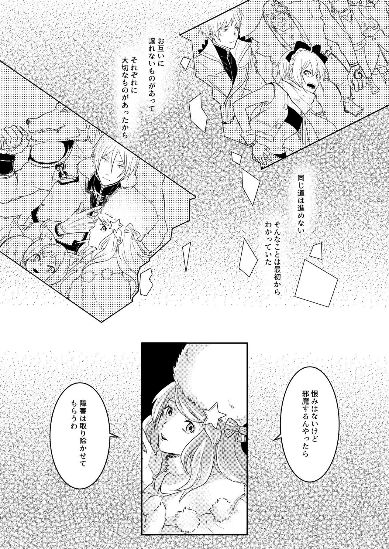 Sex Shinai to Modorenai 4