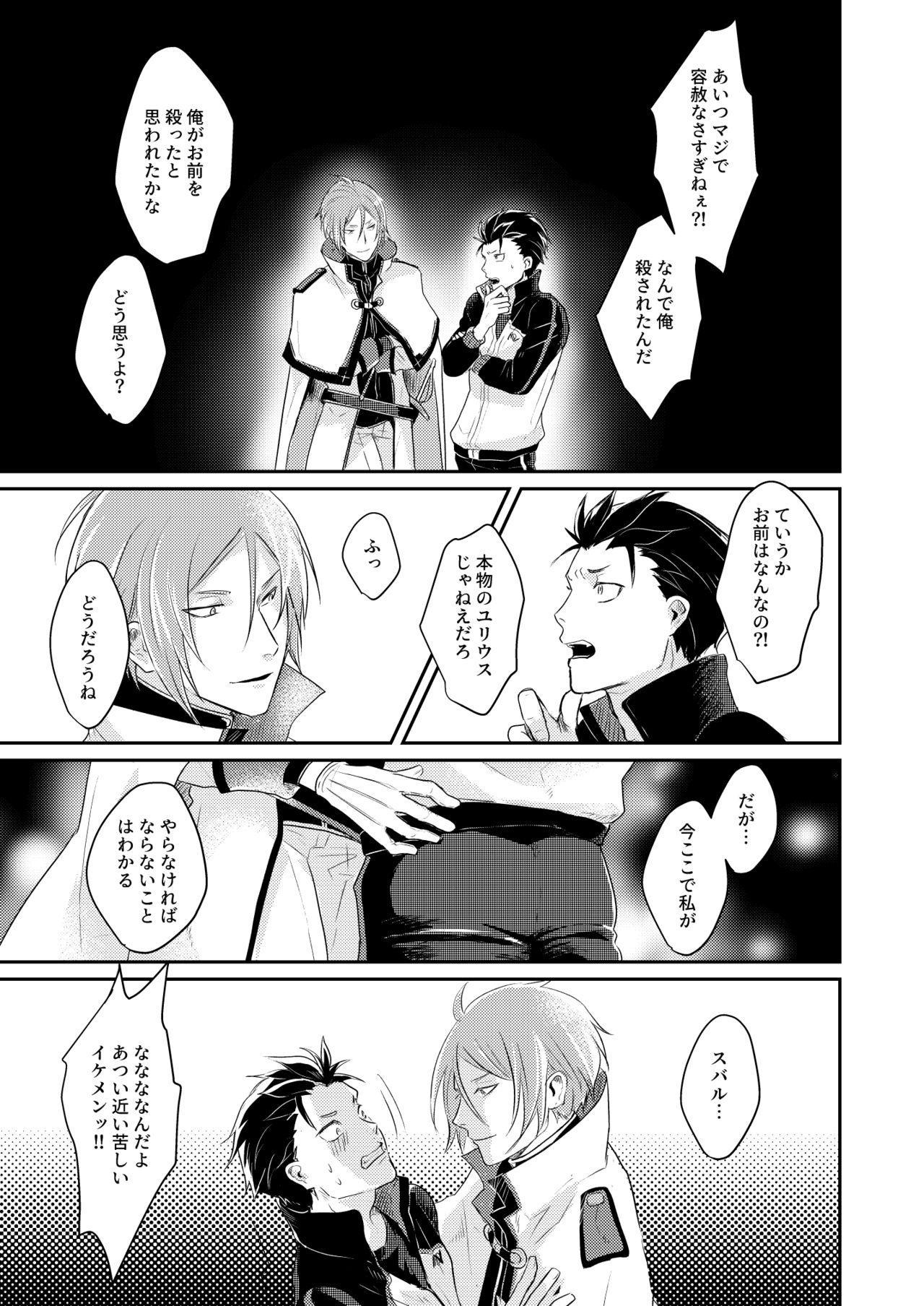 Sex Shinai to Modorenai 7