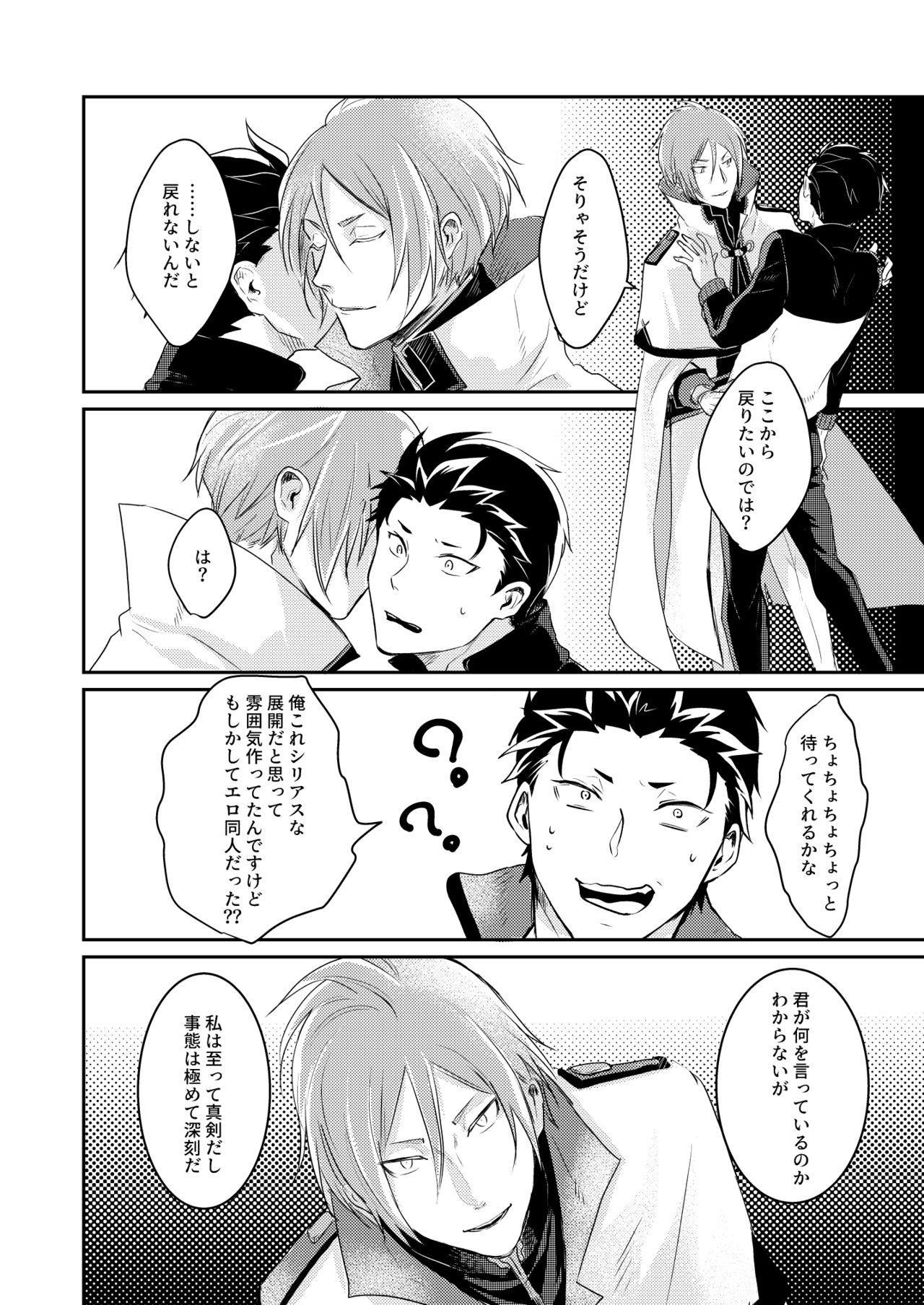 Sex Shinai to Modorenai 8