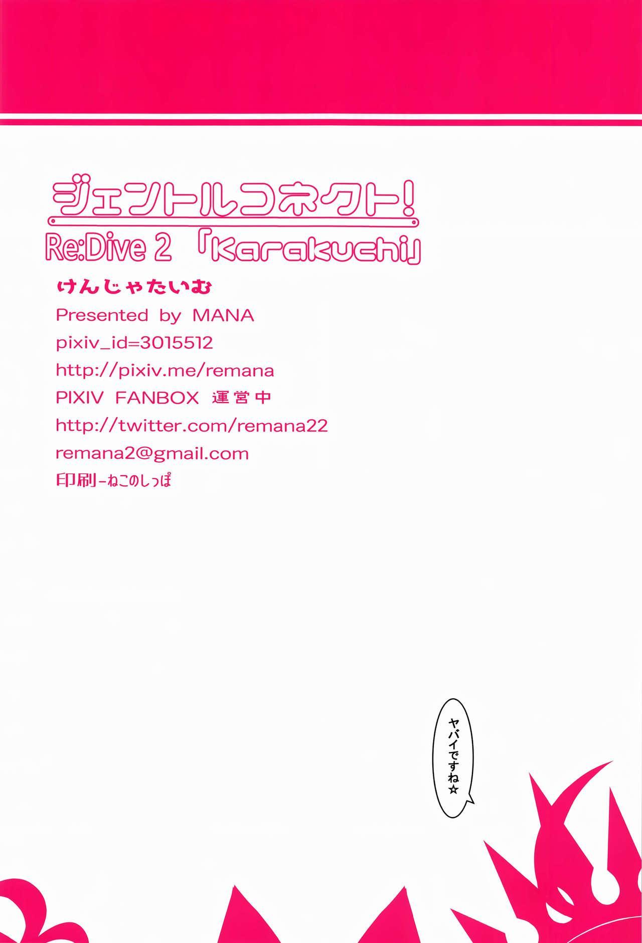 "Gentle Connect! Re:Dive 2 ""Karakuchi"" 16"
