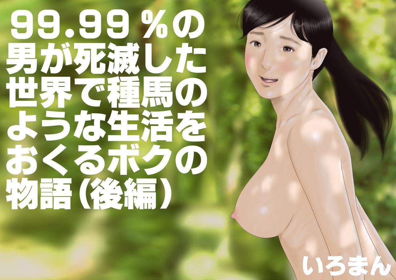 99.99% no Otoko ga Shimetsu Shita Sekai de Taneuma no Youna Seikatsu o Okuru Boku no Monogatari 0
