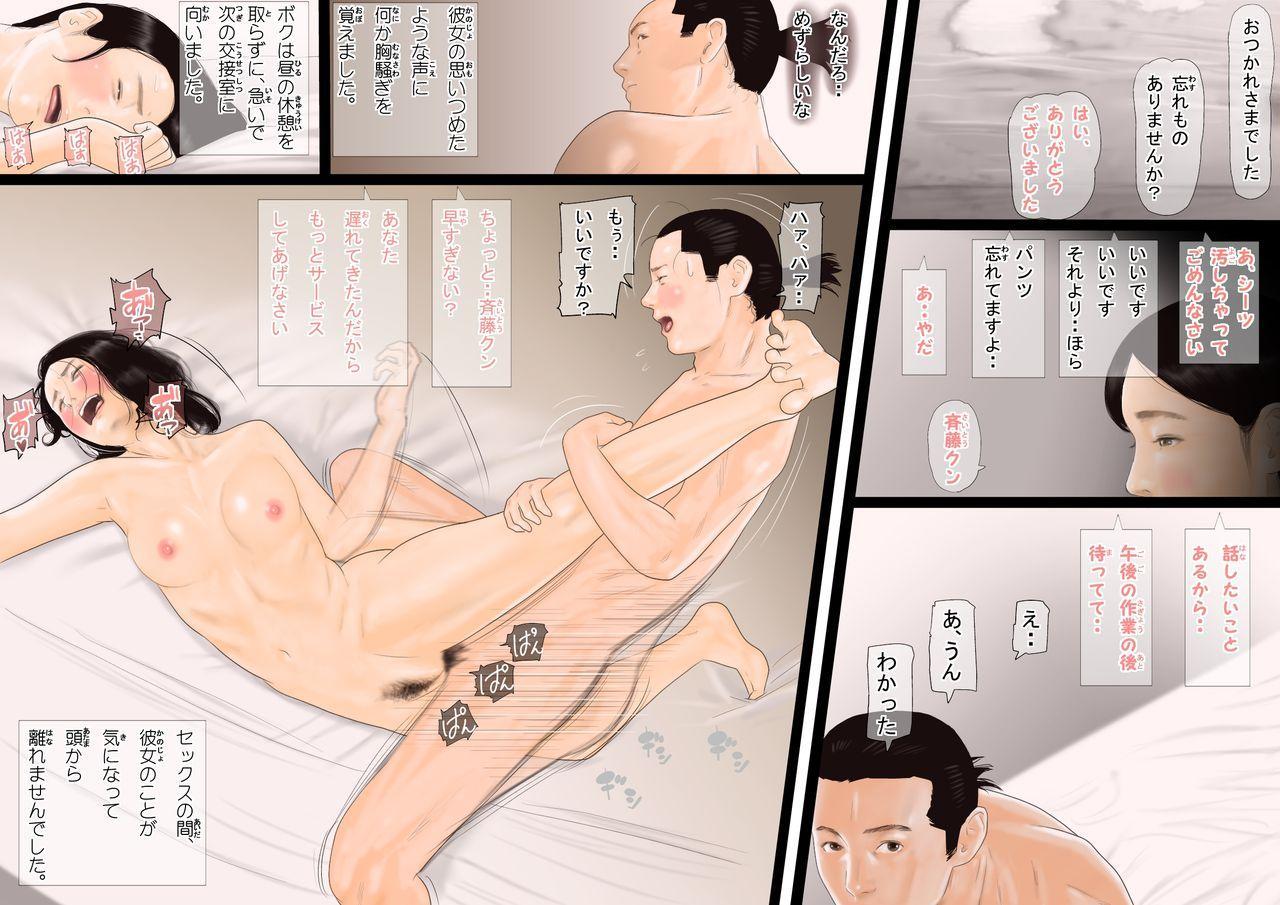 99.99% no Otoko ga Shimetsu Shita Sekai de Taneuma no Youna Seikatsu o Okuru Boku no Monogatari 29