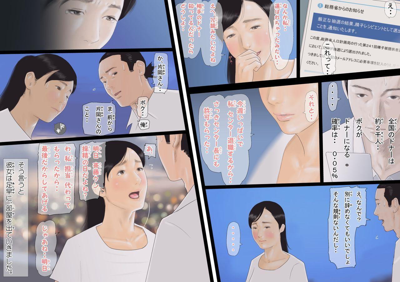 99.99% no Otoko ga Shimetsu Shita Sekai de Taneuma no Youna Seikatsu o Okuru Boku no Monogatari 33