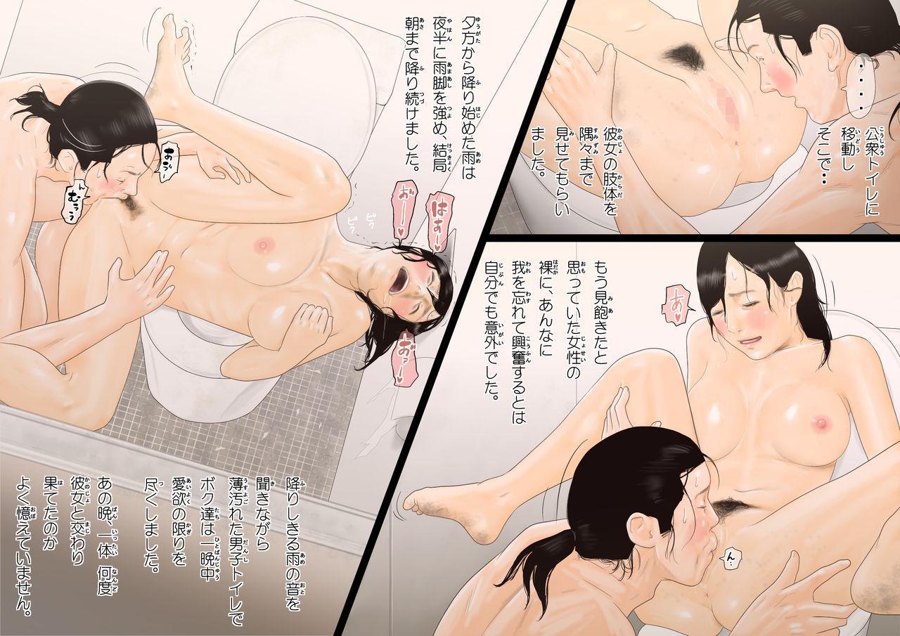 99.99% no Otoko ga Shimetsu Shita Sekai de Taneuma no Youna Seikatsu o Okuru Boku no Monogatari 44
