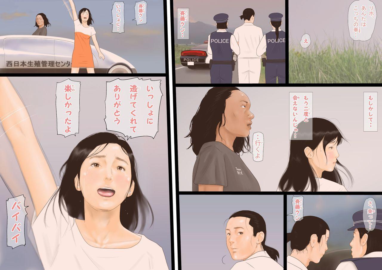99.99% no Otoko ga Shimetsu Shita Sekai de Taneuma no Youna Seikatsu o Okuru Boku no Monogatari 53
