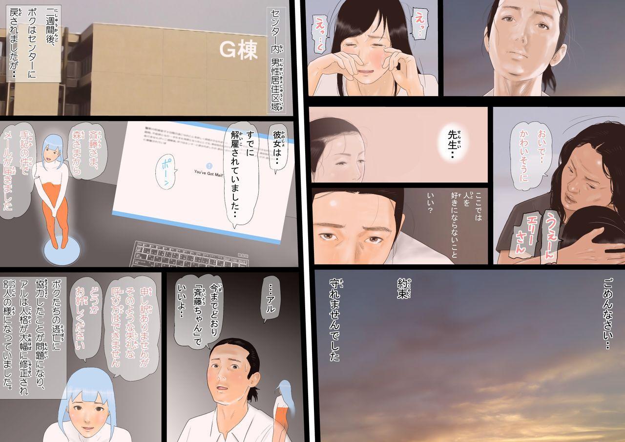 99.99% no Otoko ga Shimetsu Shita Sekai de Taneuma no Youna Seikatsu o Okuru Boku no Monogatari 54