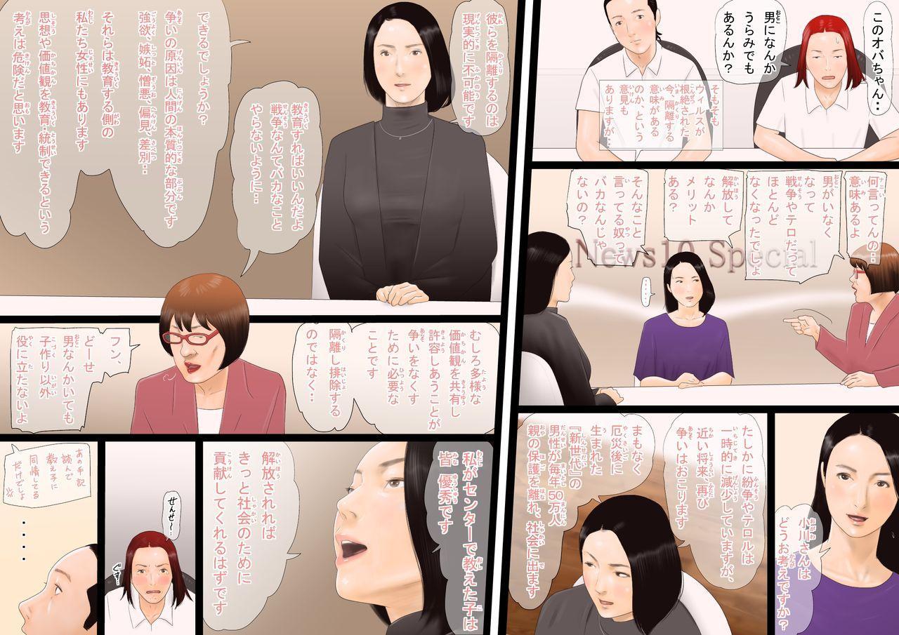 99.99% no Otoko ga Shimetsu Shita Sekai de Taneuma no Youna Seikatsu o Okuru Boku no Monogatari 56