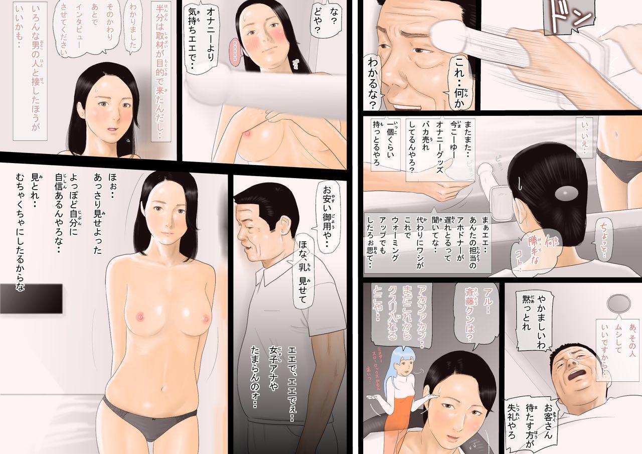 99.99% no Otoko ga Shimetsu Shita Sekai de Taneuma no Youna Seikatsu o Okuru Boku no Monogatari 7