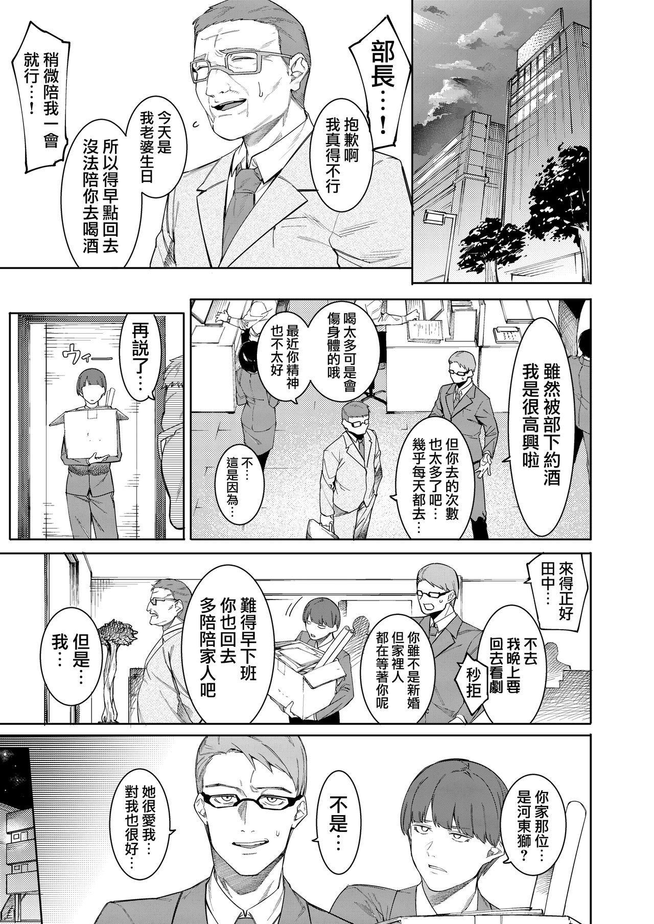 [Suinose (Menea the Dog)] Midara Sugiru Bijin na Oku-sama -act.1- [Chinese] [無邪気漢化組] 1