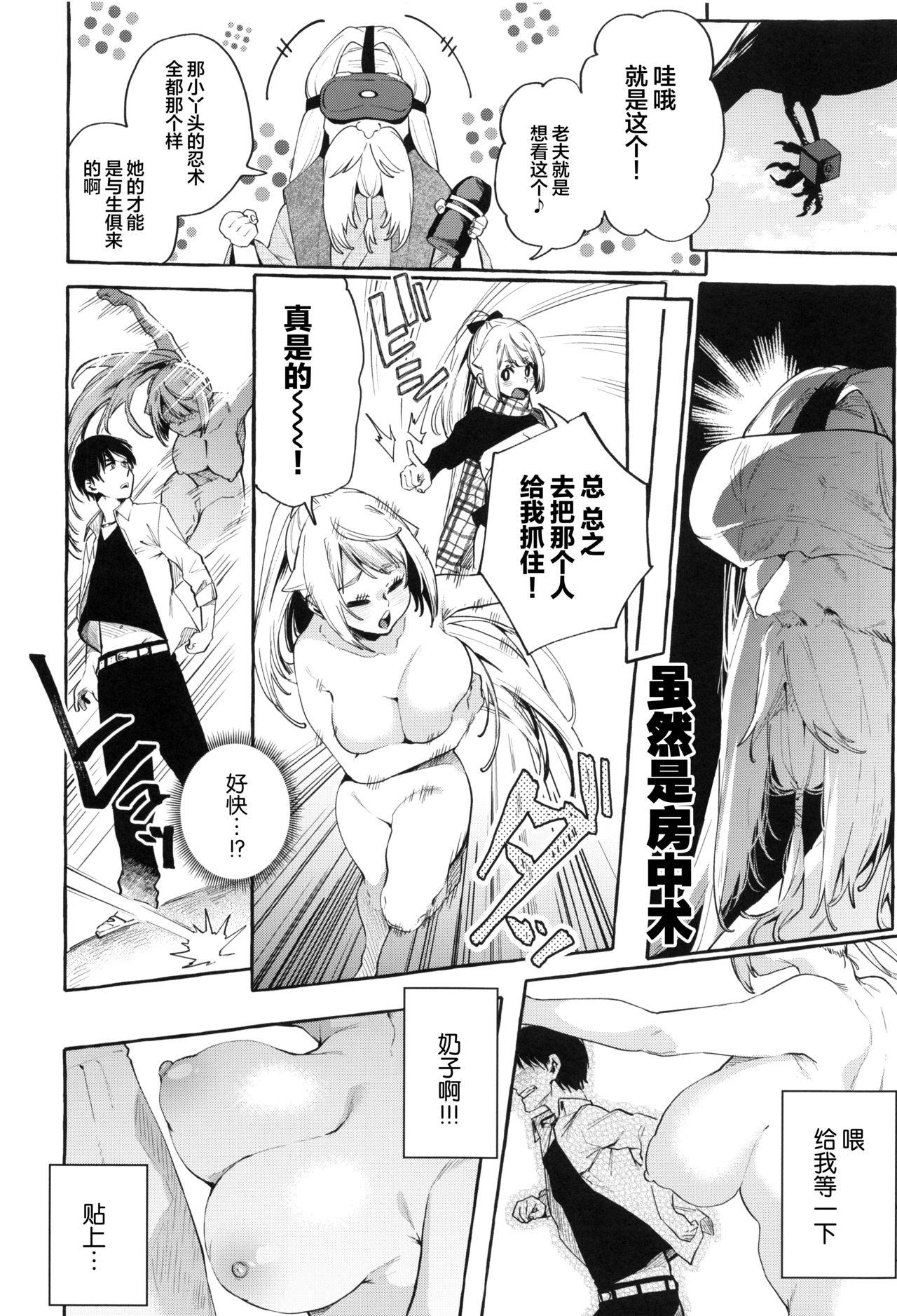 Sore Ike! Kunoichi Otoha-chan | 飞腾吧!女忍者乙羽酱! 10