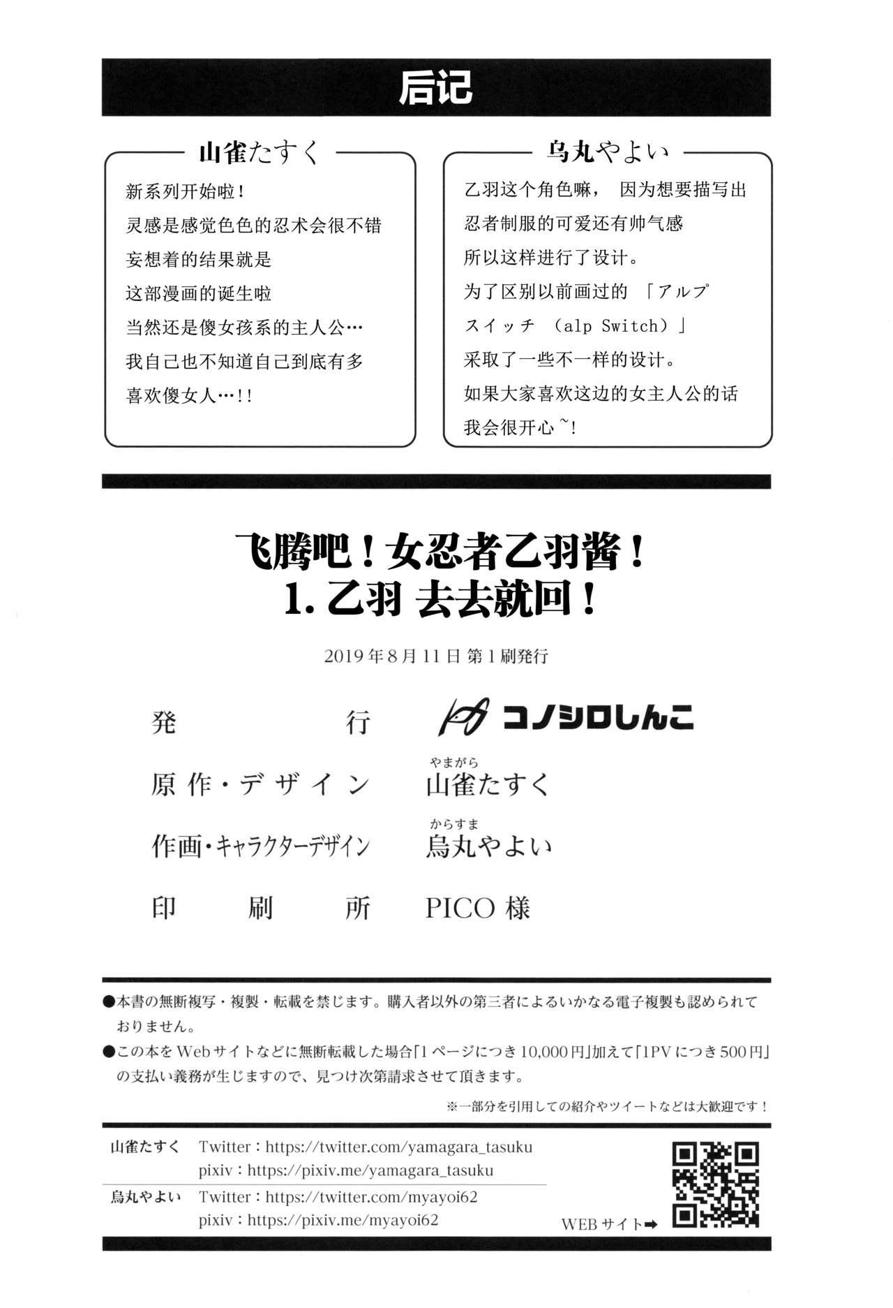 Sore Ike! Kunoichi Otoha-chan | 飞腾吧!女忍者乙羽酱! 30