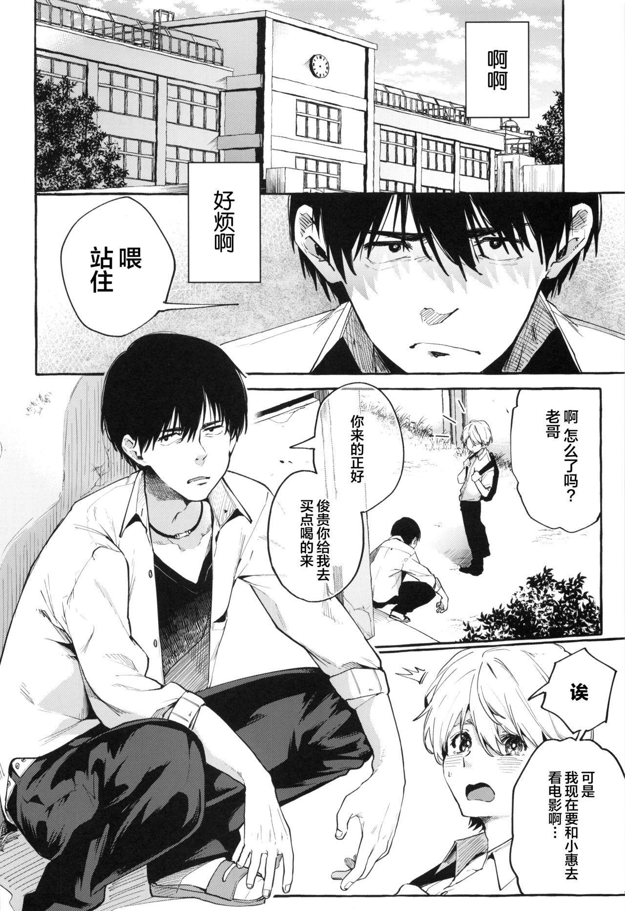 Sore Ike! Kunoichi Otoha-chan | 飞腾吧!女忍者乙羽酱! 4