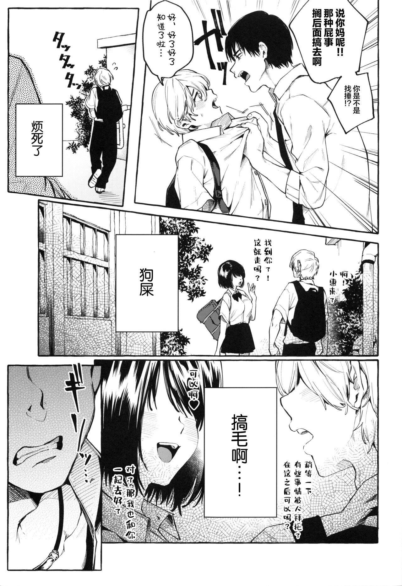 Sore Ike! Kunoichi Otoha-chan | 飞腾吧!女忍者乙羽酱! 5