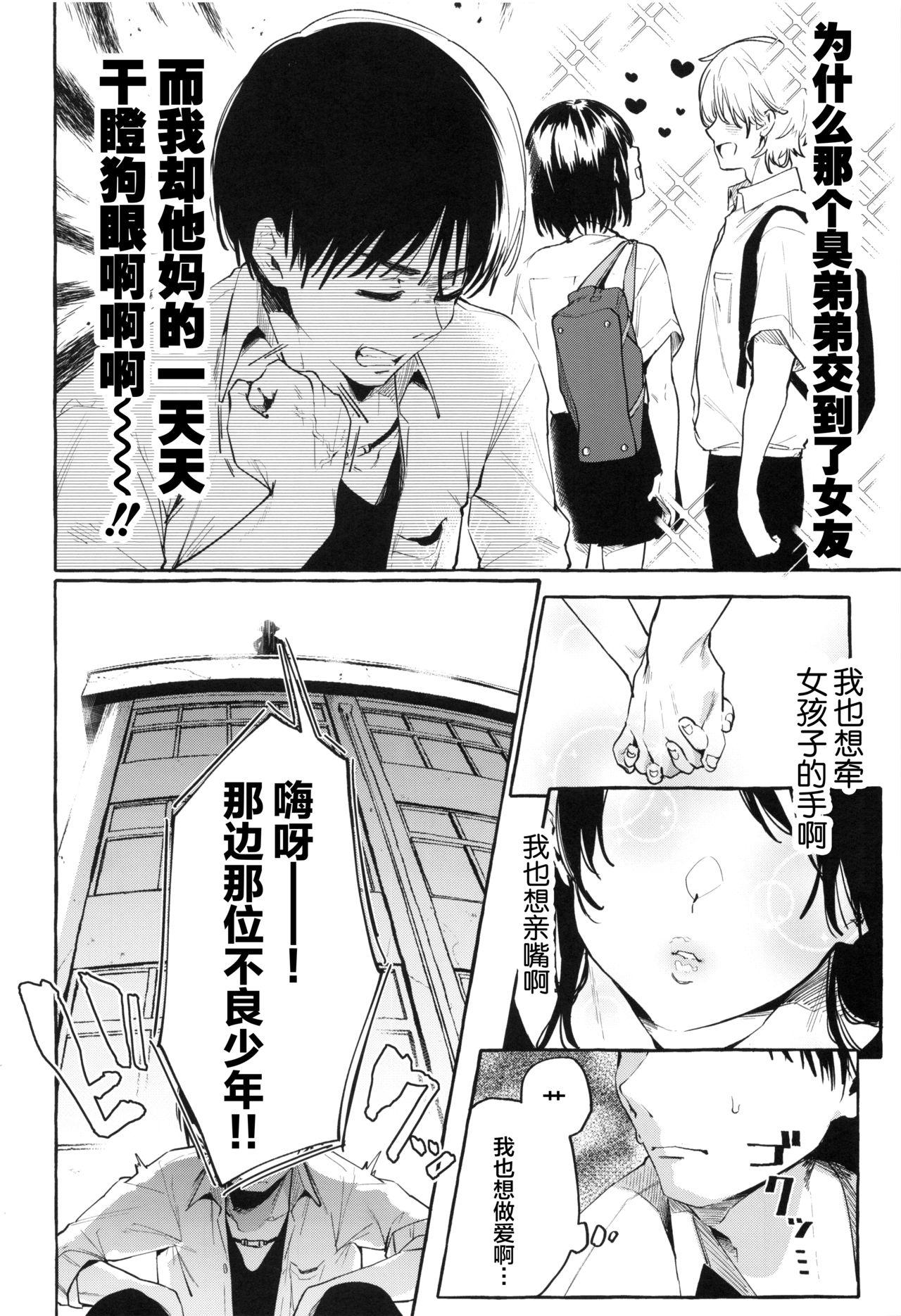 Sore Ike! Kunoichi Otoha-chan | 飞腾吧!女忍者乙羽酱! 6