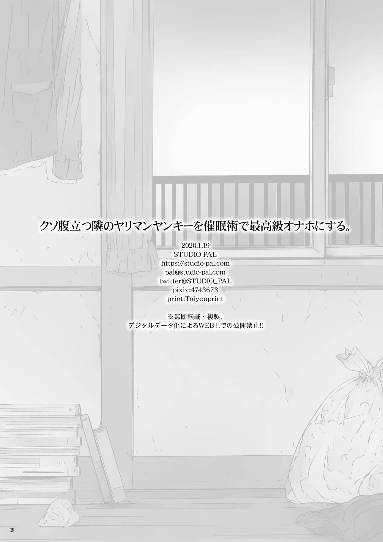 Kuso Haradatsu Tonari no Yariman Yankee o Saiminjutsu de Saikoukyuu Onaho ni Suru 25