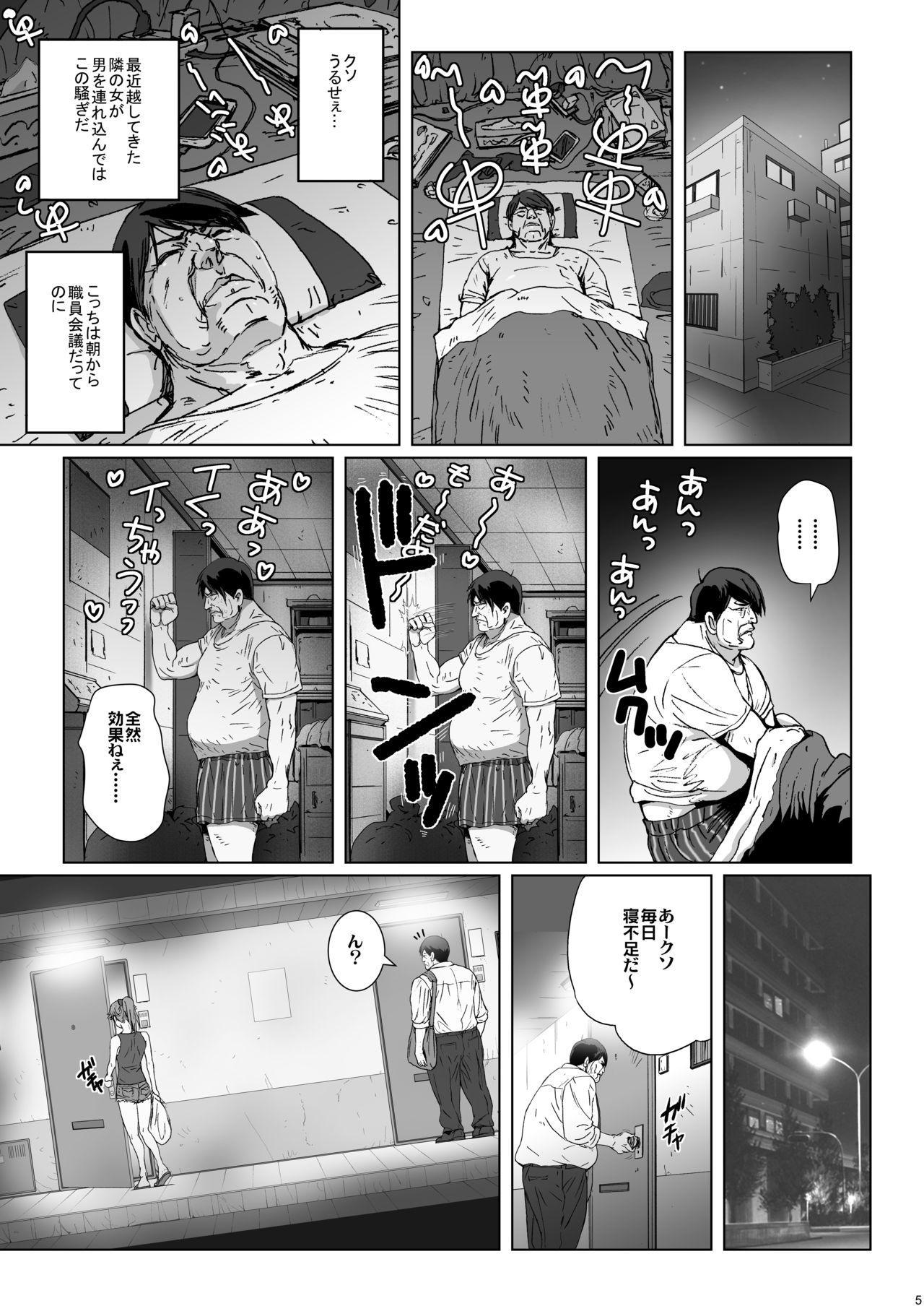 Kuso Haradatsu Tonari no Yariman Yankee o Saiminjutsu de Saikoukyuu Onaho ni Suru 4