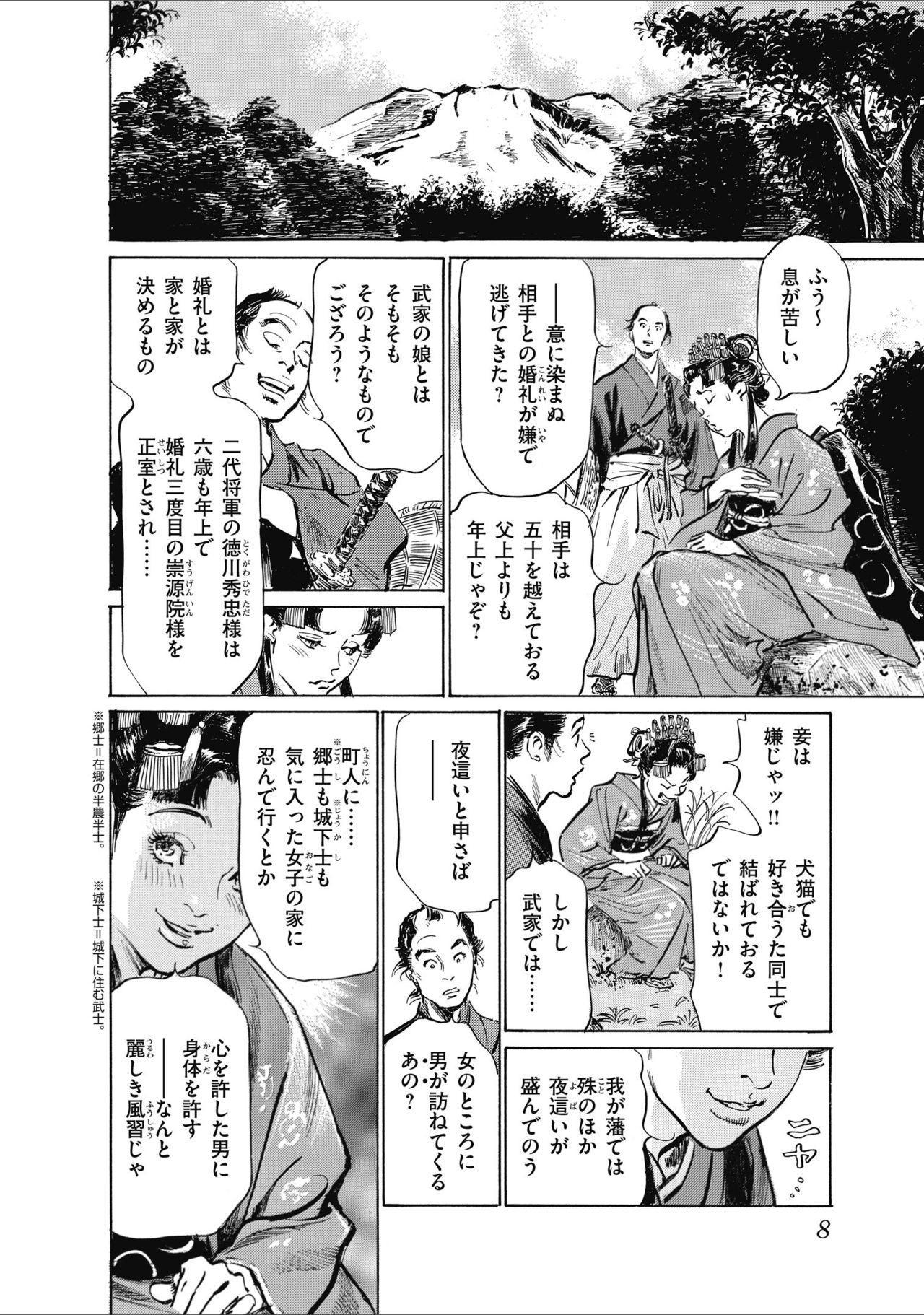 ひめごと 浮世艶草子 9