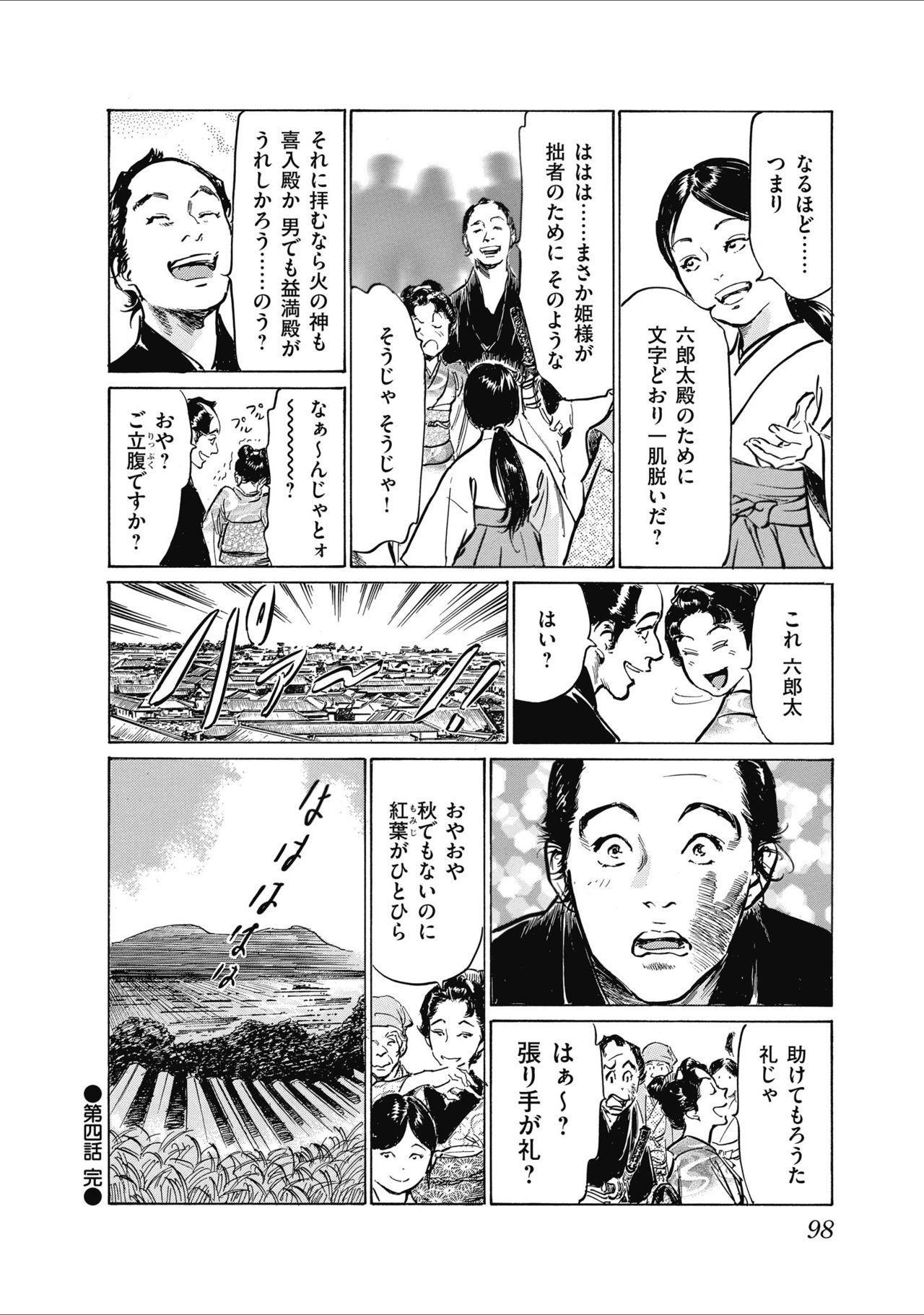 ひめごと 浮世艶草子 99