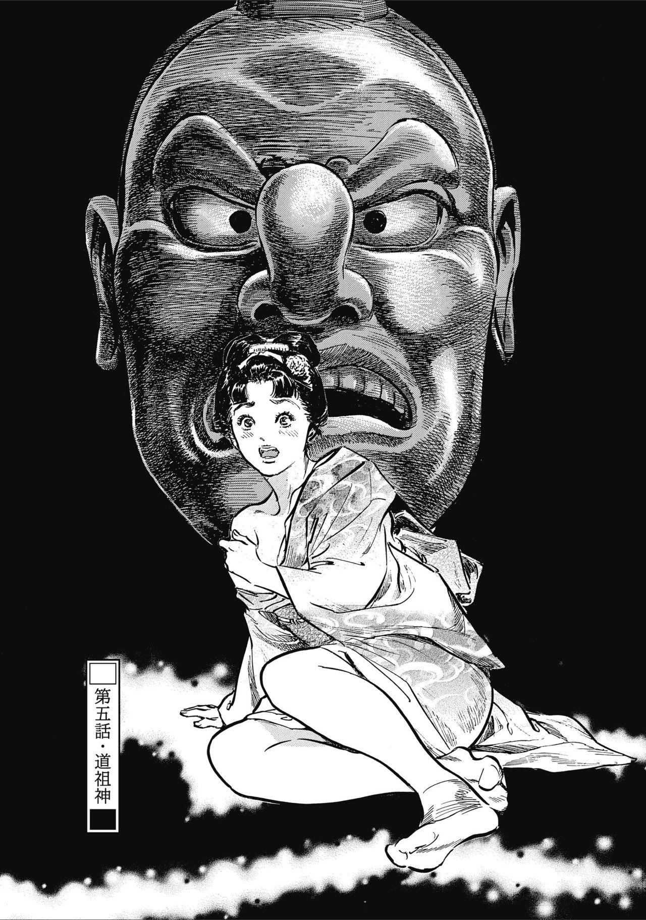 ひめごと 浮世艶草子 100