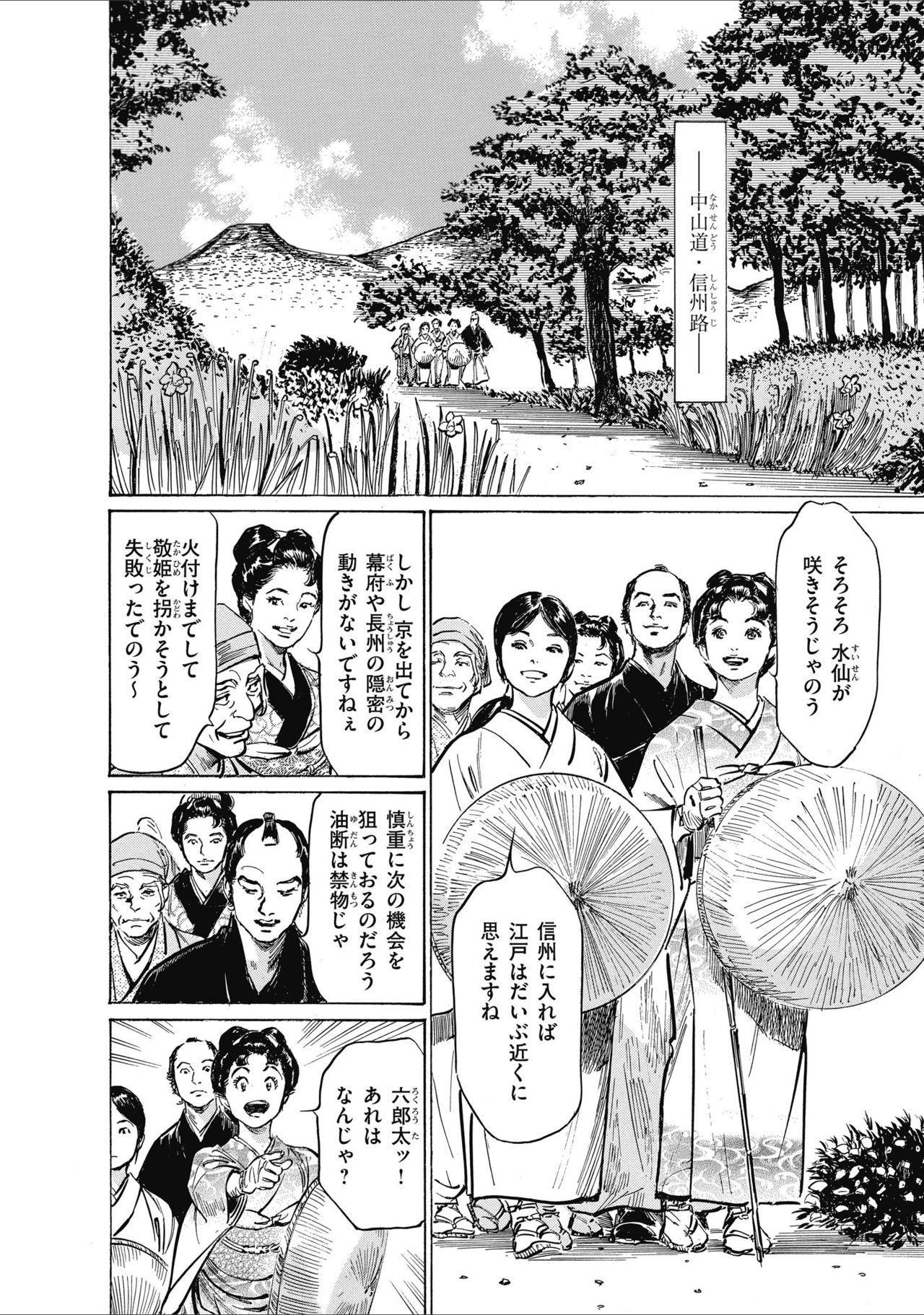 ひめごと 浮世艶草子 101