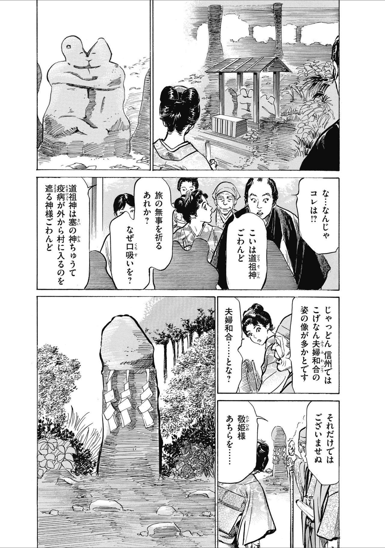 ひめごと 浮世艶草子 102
