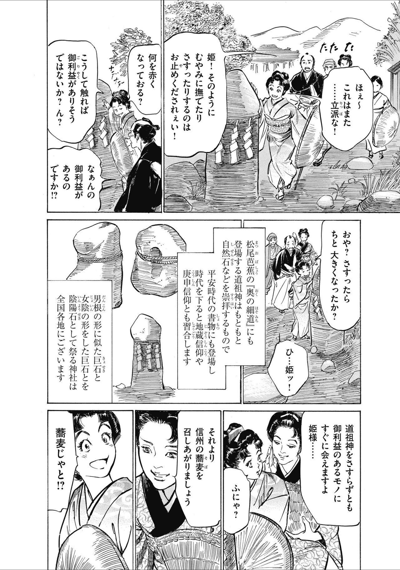 ひめごと 浮世艶草子 103