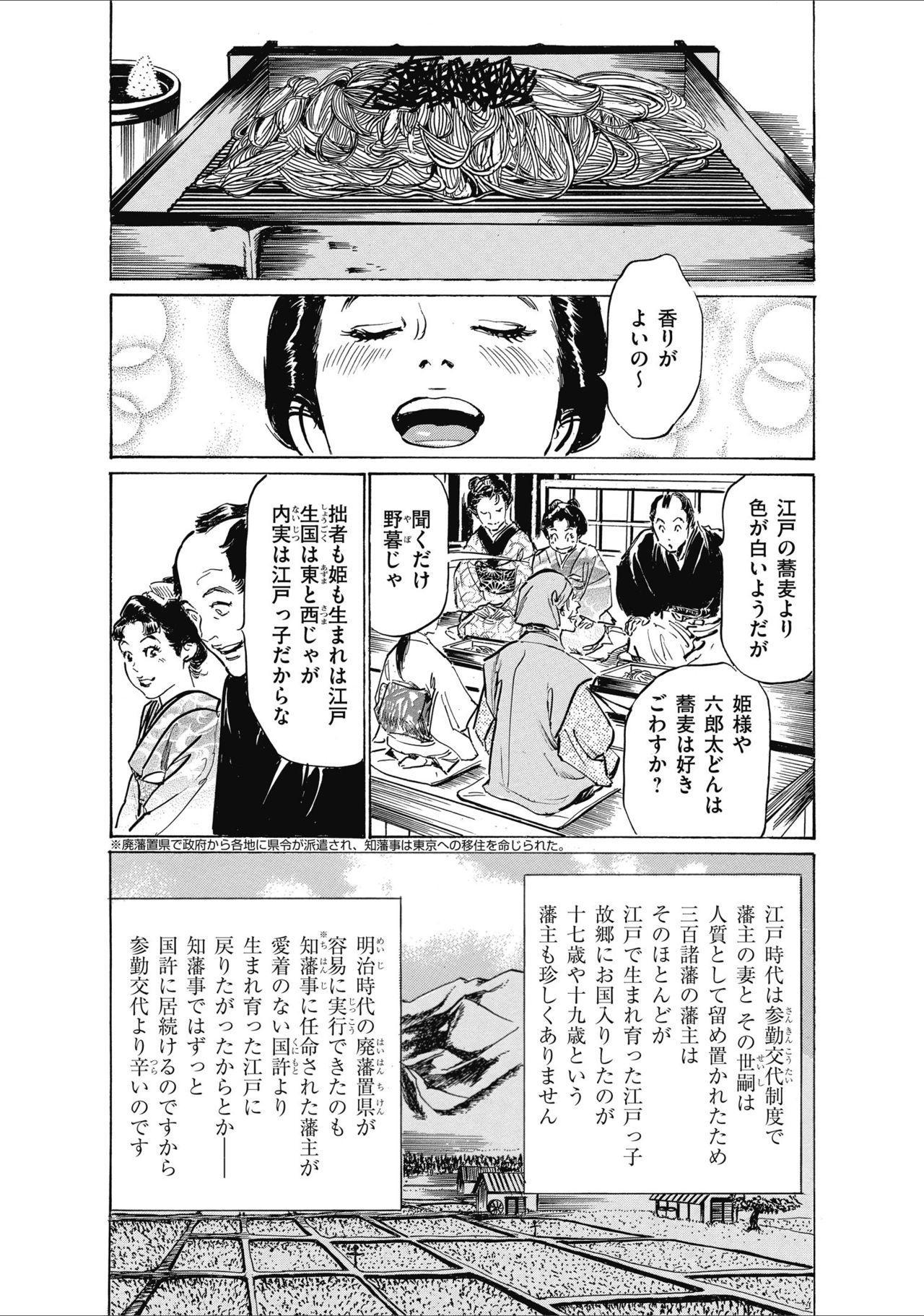 ひめごと 浮世艶草子 104