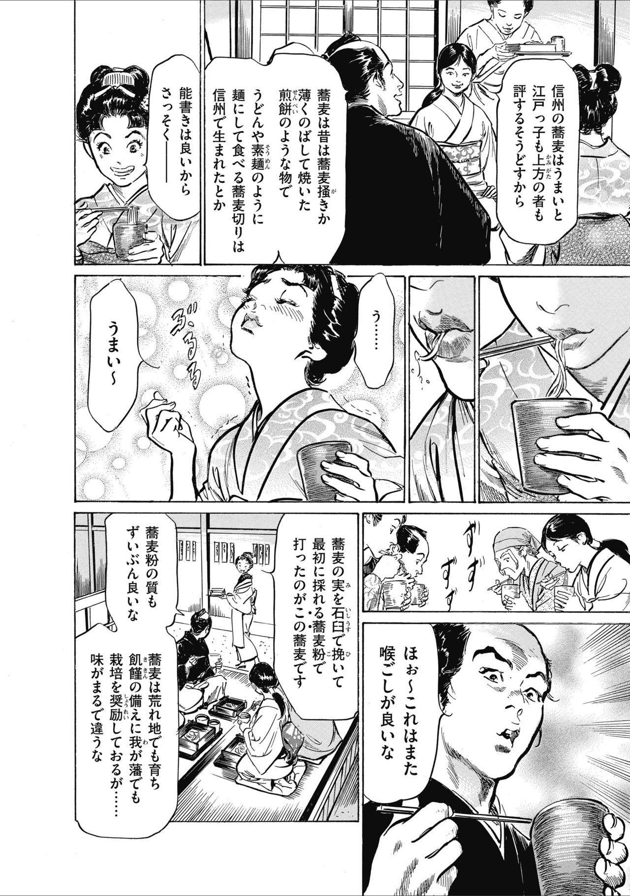 ひめごと 浮世艶草子 105