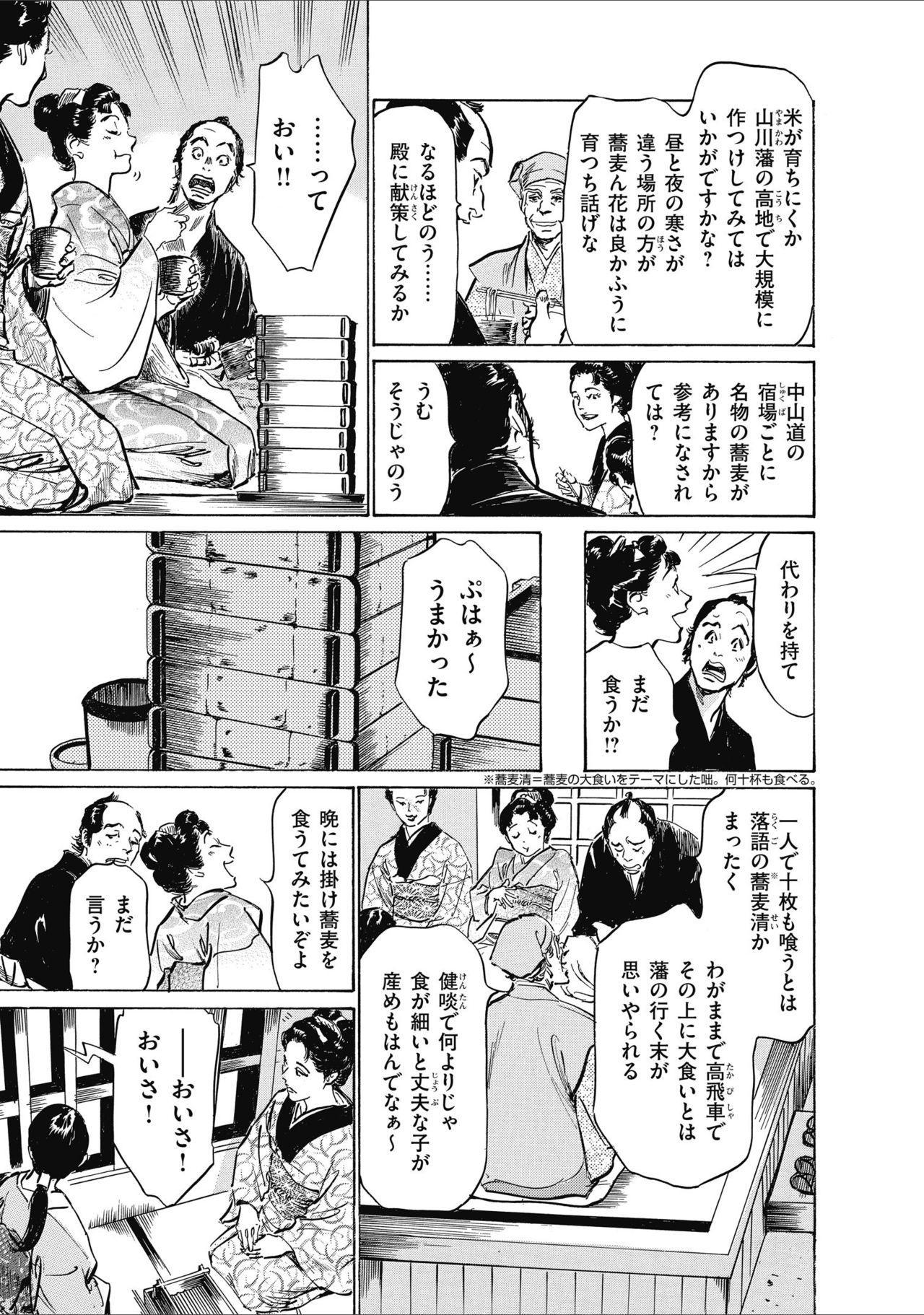 ひめごと 浮世艶草子 106