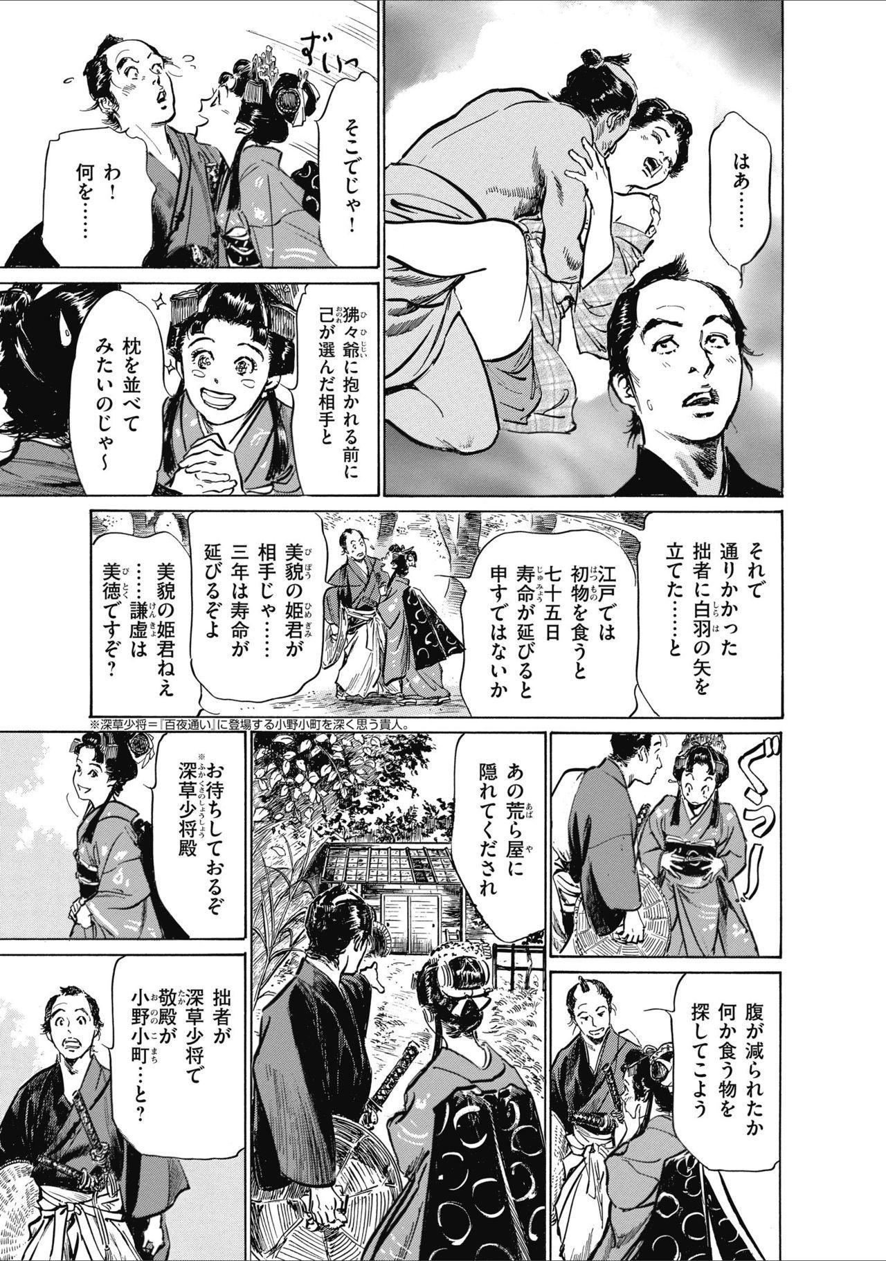 ひめごと 浮世艶草子 10