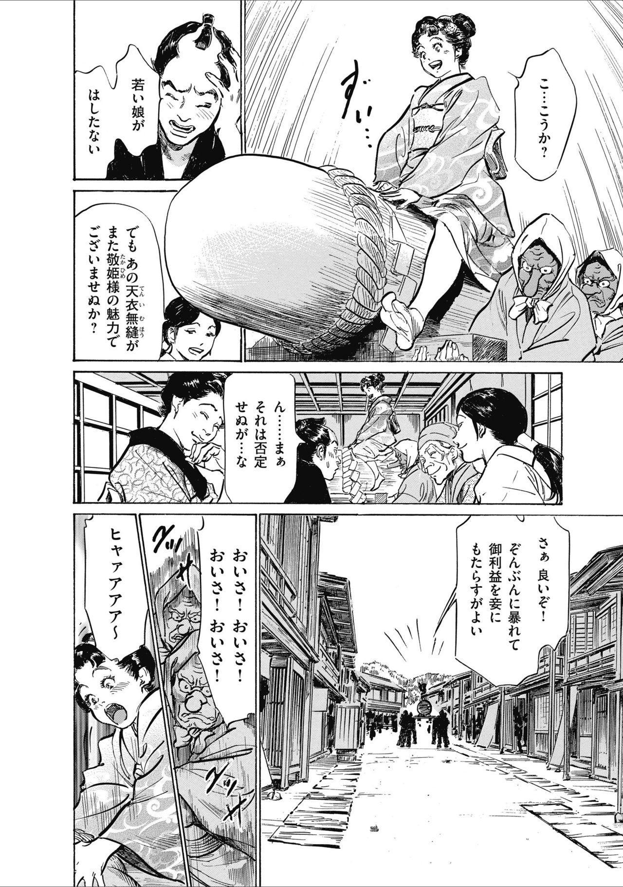 ひめごと 浮世艶草子 109