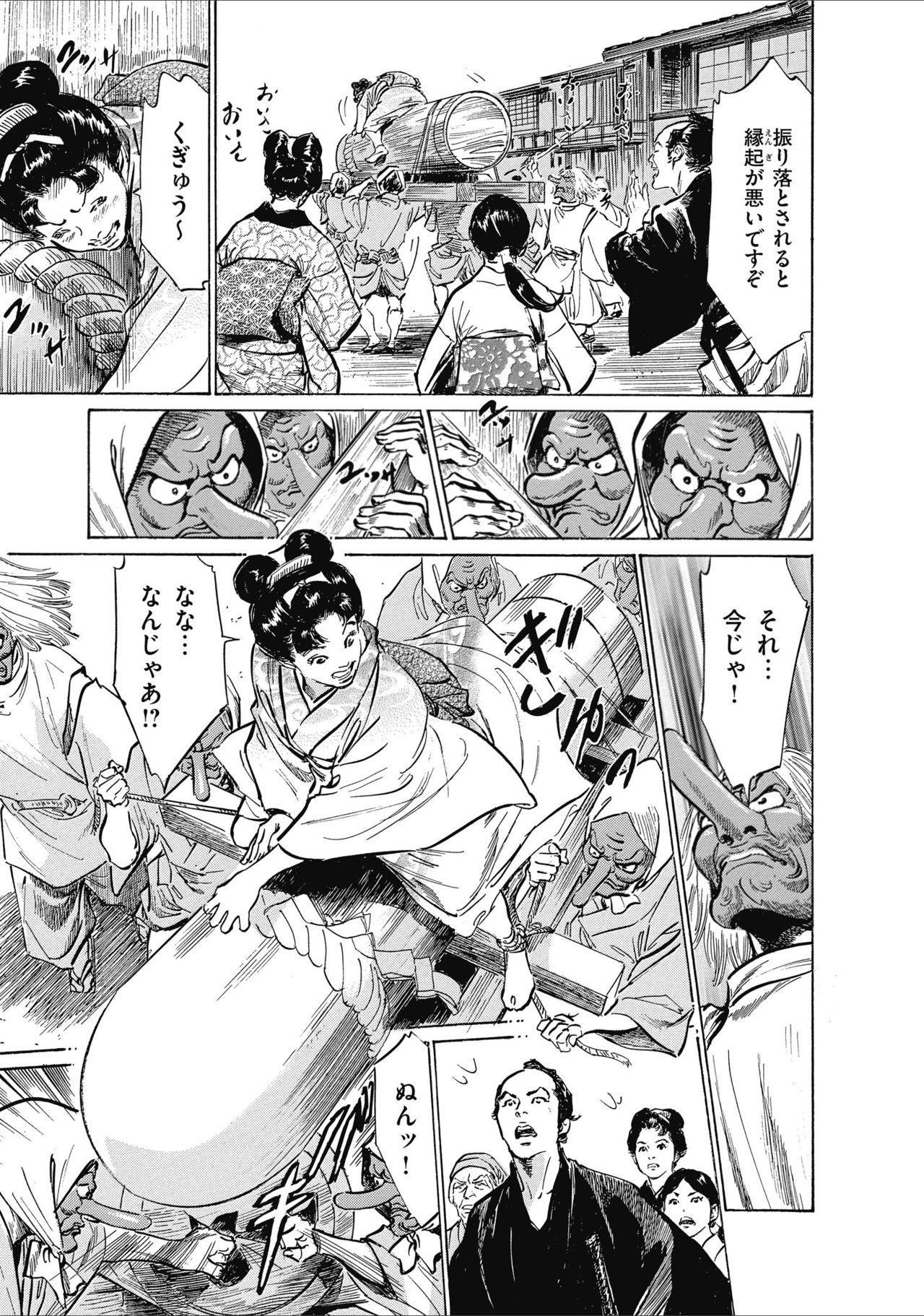 ひめごと 浮世艶草子 110