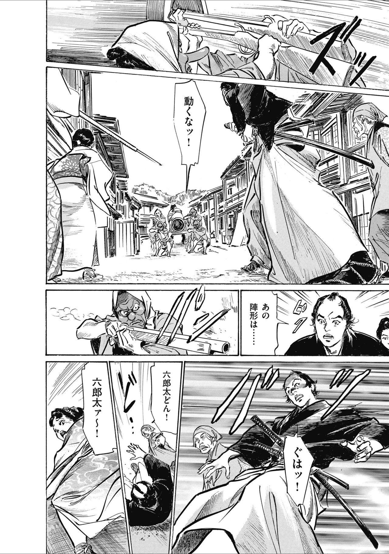 ひめごと 浮世艶草子 111