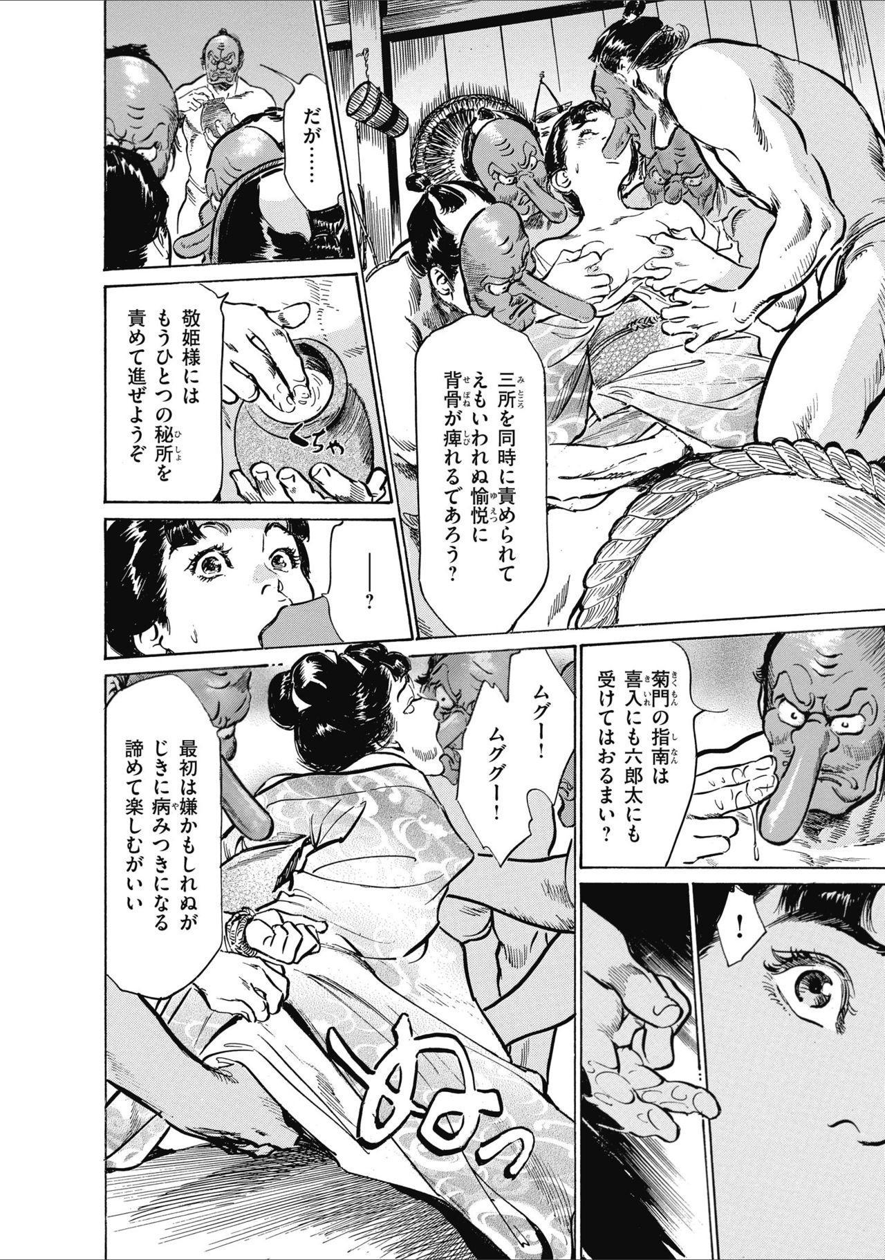 ひめごと 浮世艶草子 117
