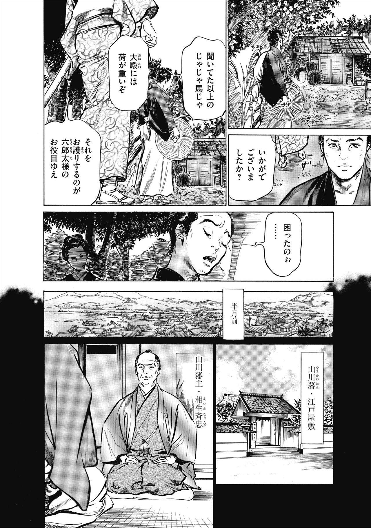 ひめごと 浮世艶草子 11
