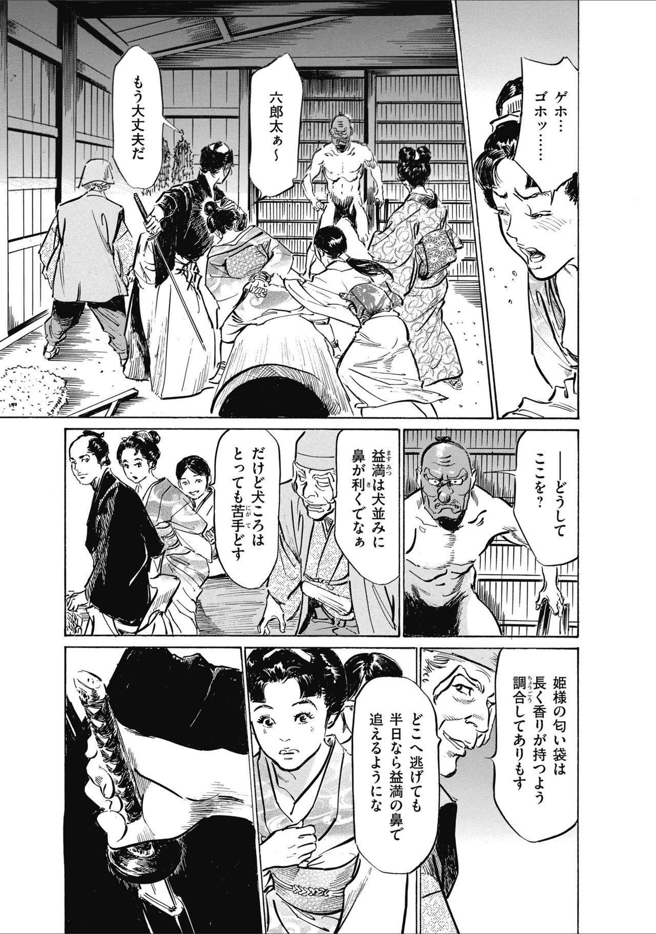 ひめごと 浮世艶草子 120