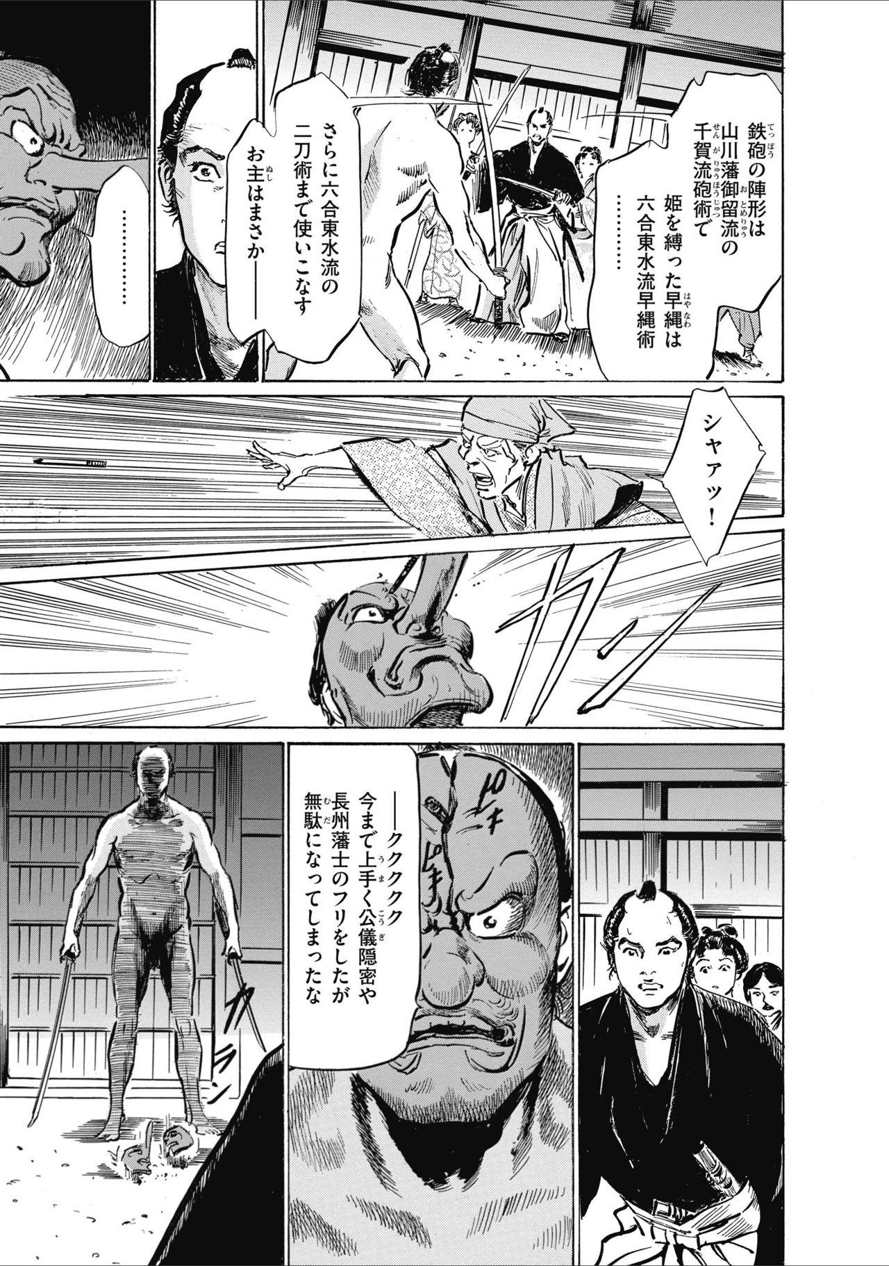 ひめごと 浮世艶草子 122