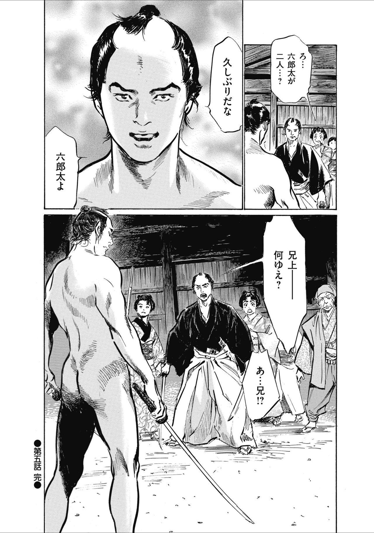 ひめごと 浮世艶草子 123