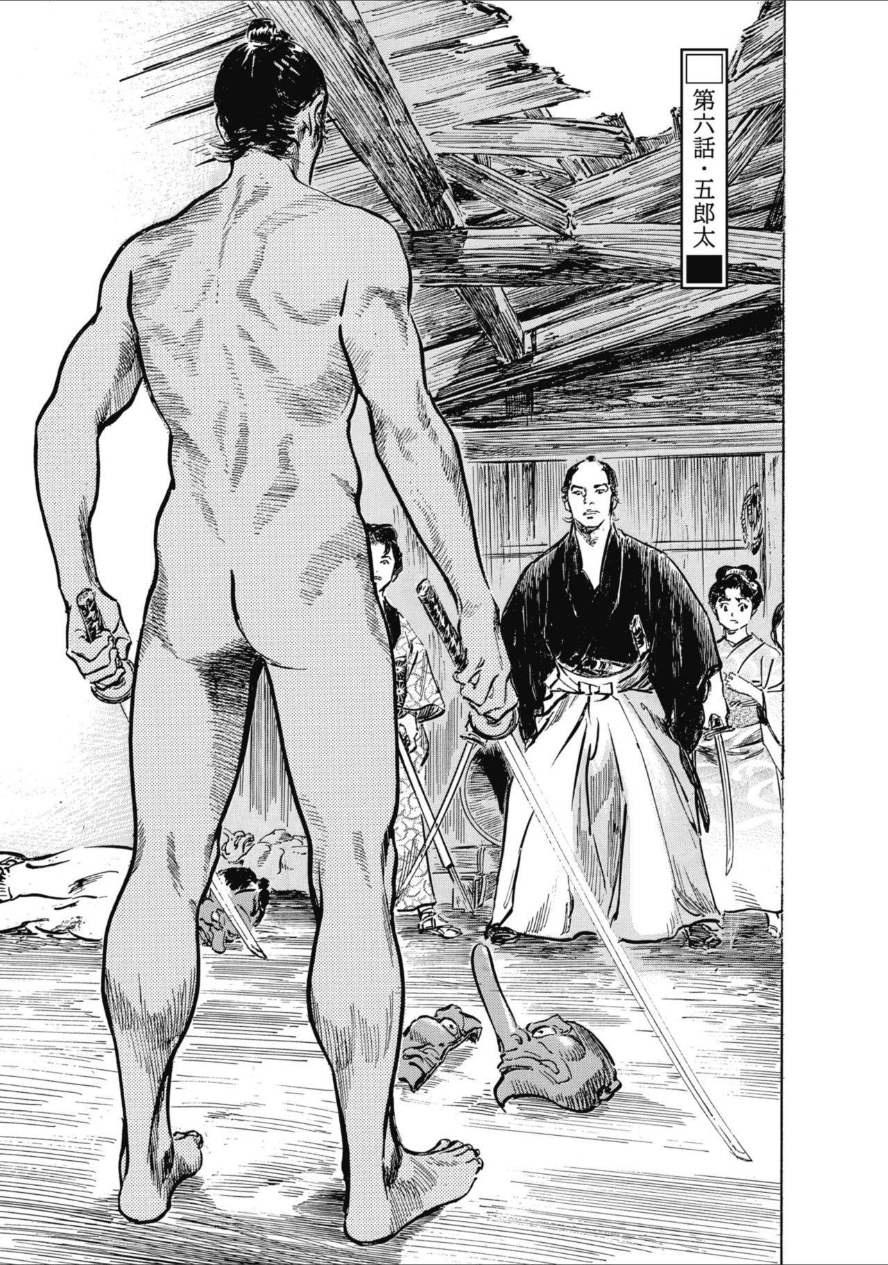 ひめごと 浮世艶草子 124