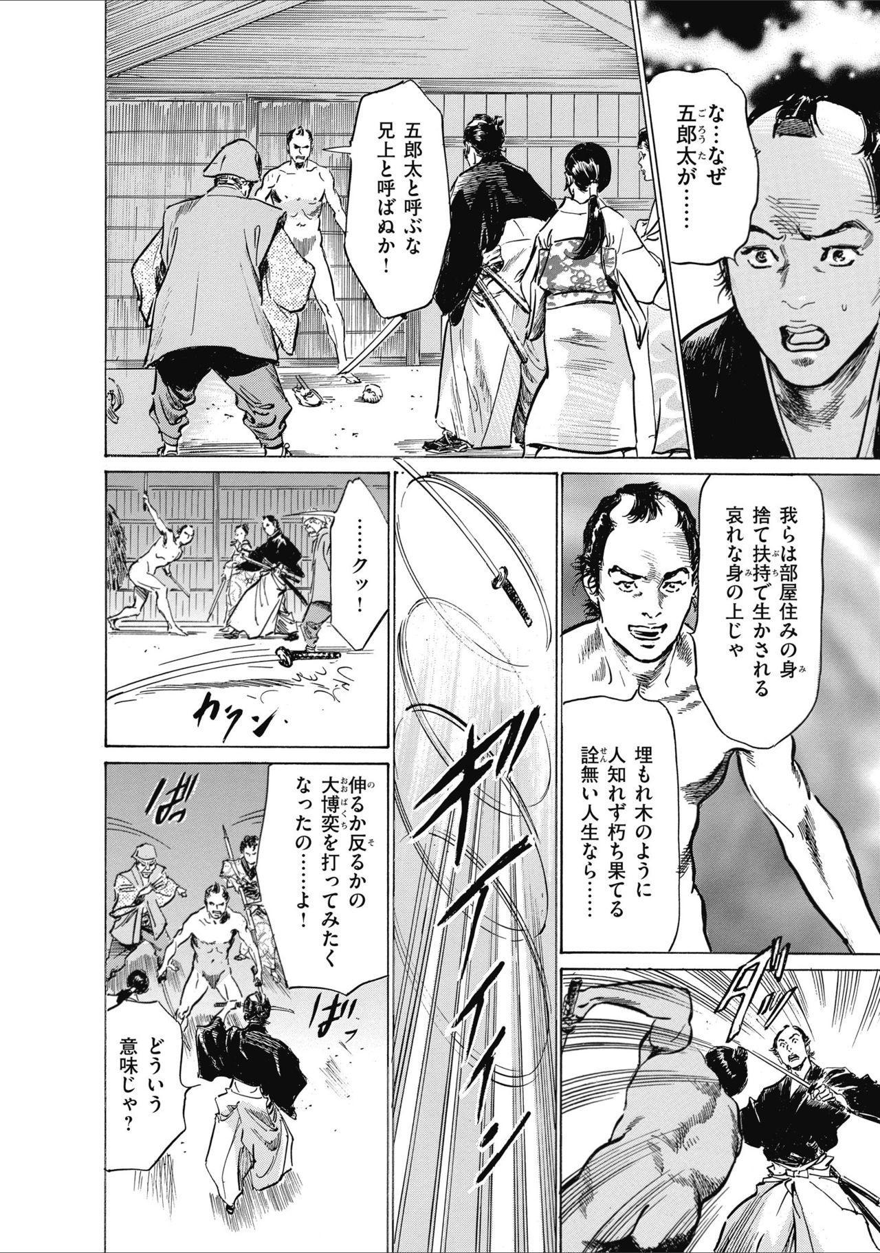 ひめごと 浮世艶草子 125