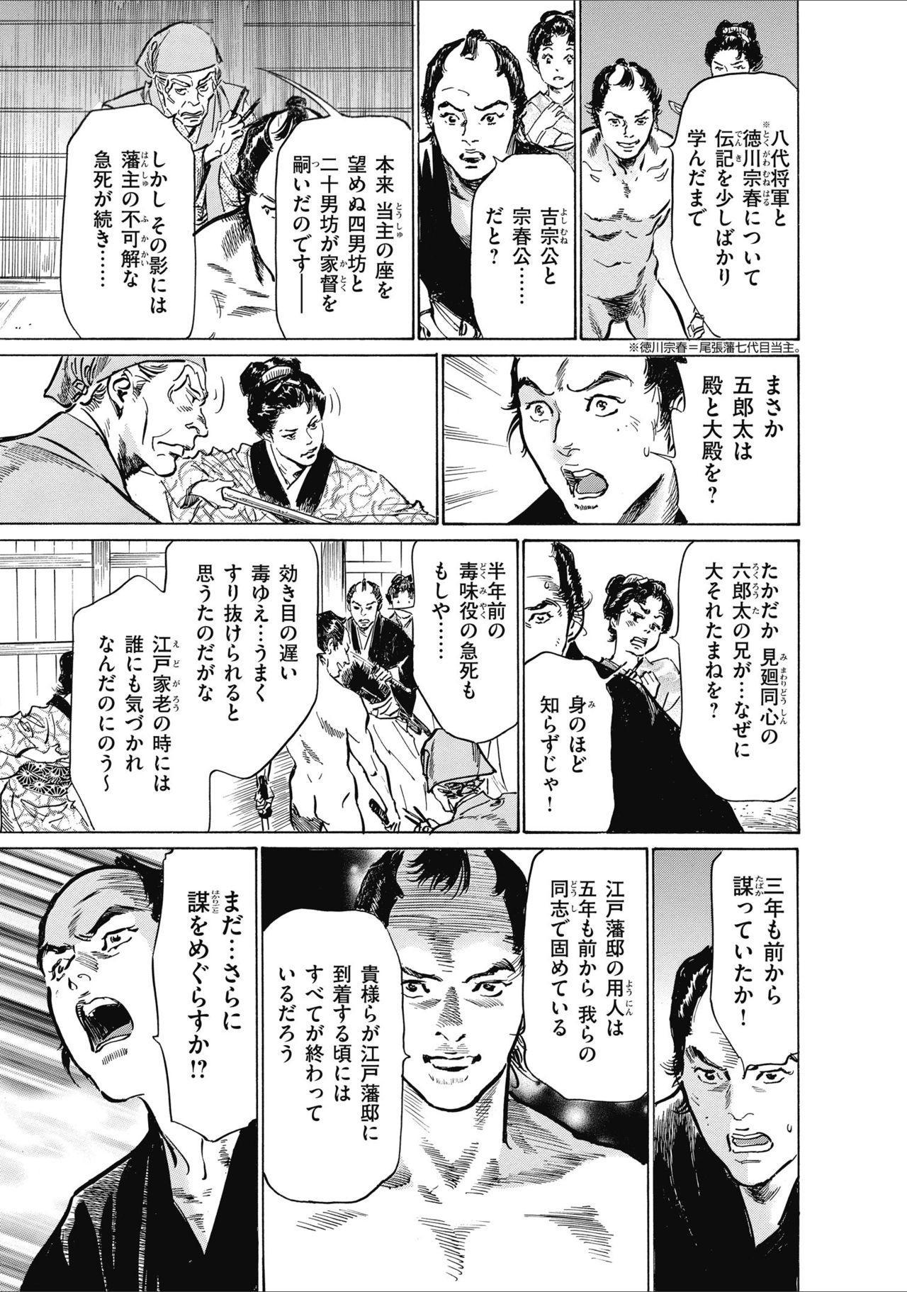 ひめごと 浮世艶草子 126