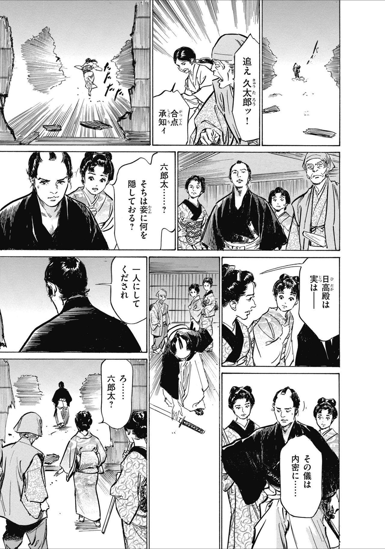 ひめごと 浮世艶草子 128