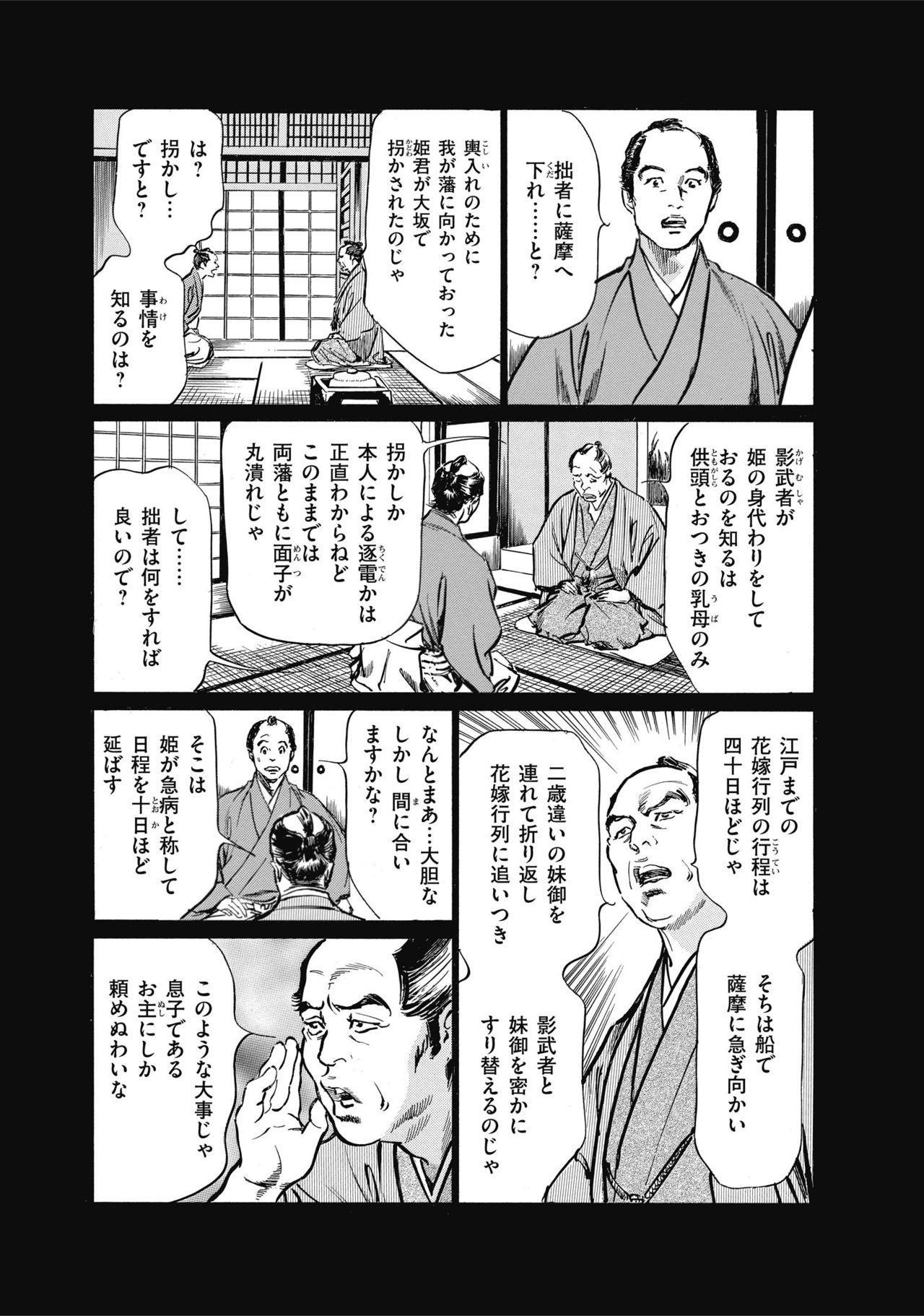 ひめごと 浮世艶草子 12