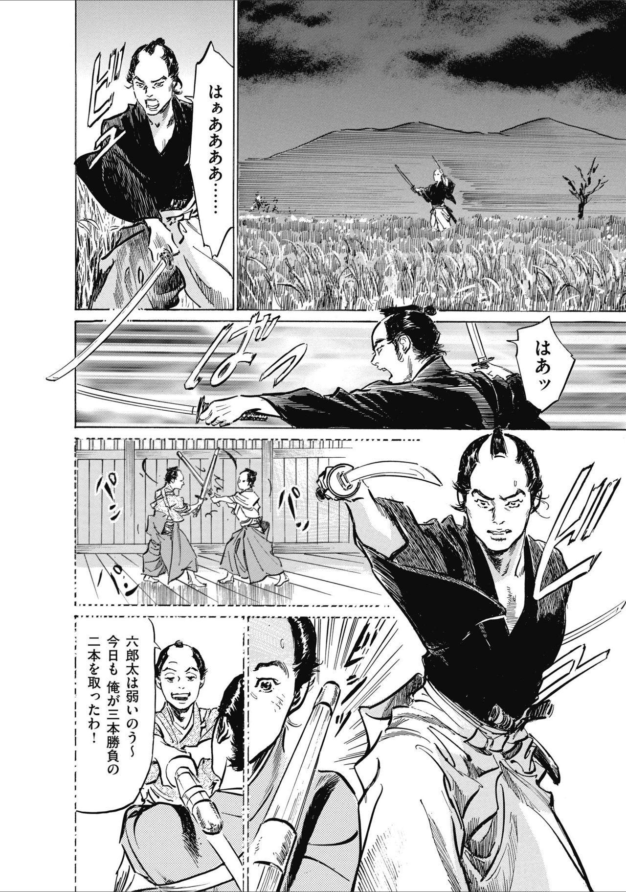 ひめごと 浮世艶草子 129