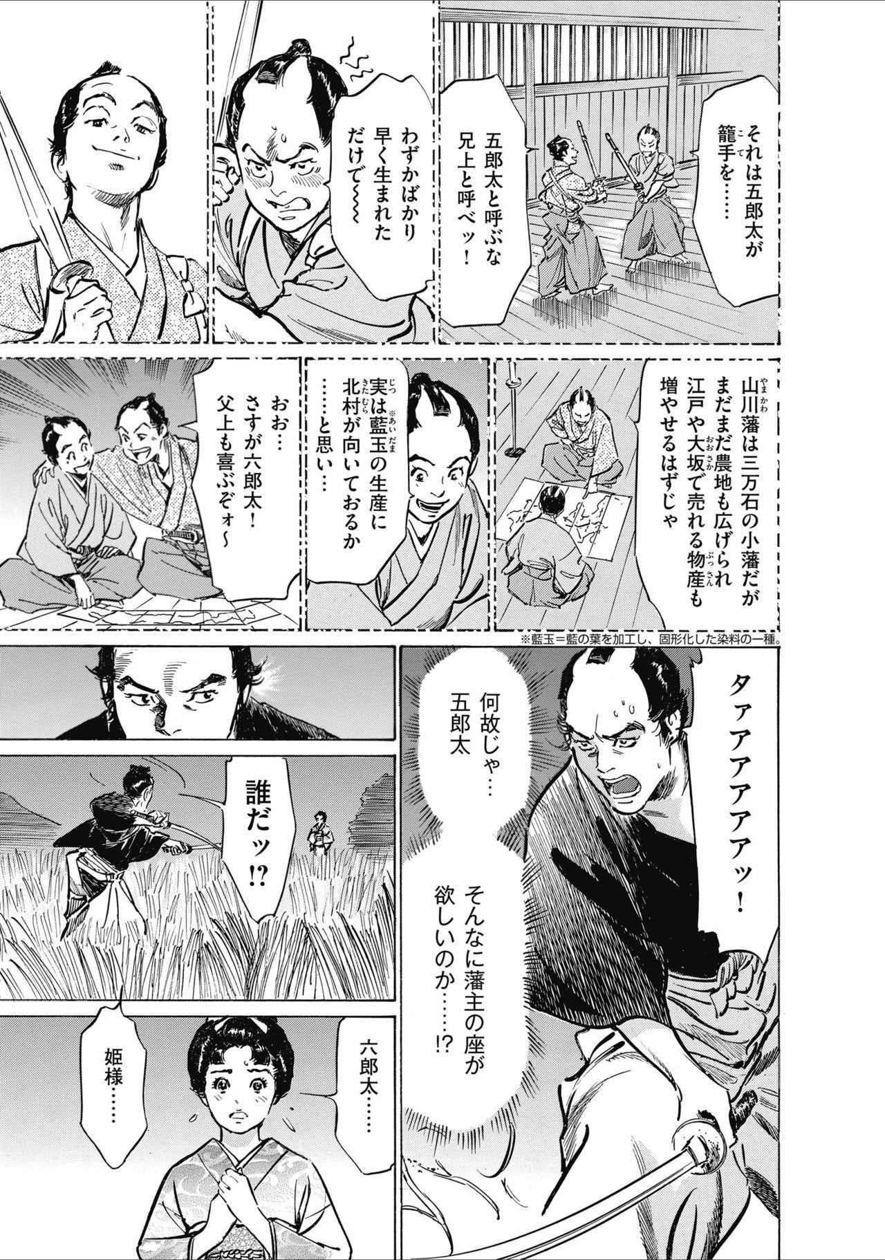 ひめごと 浮世艶草子 130
